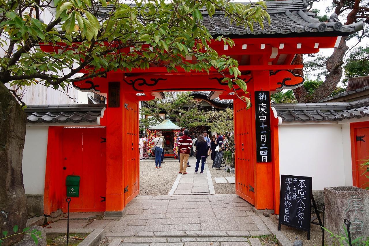 金剛寺(八坂庚申堂)の山門