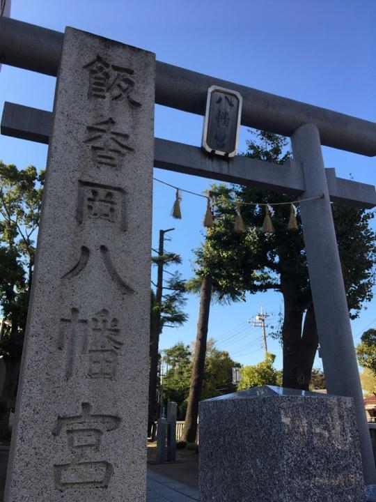 飯香岡八幡宮の鳥居