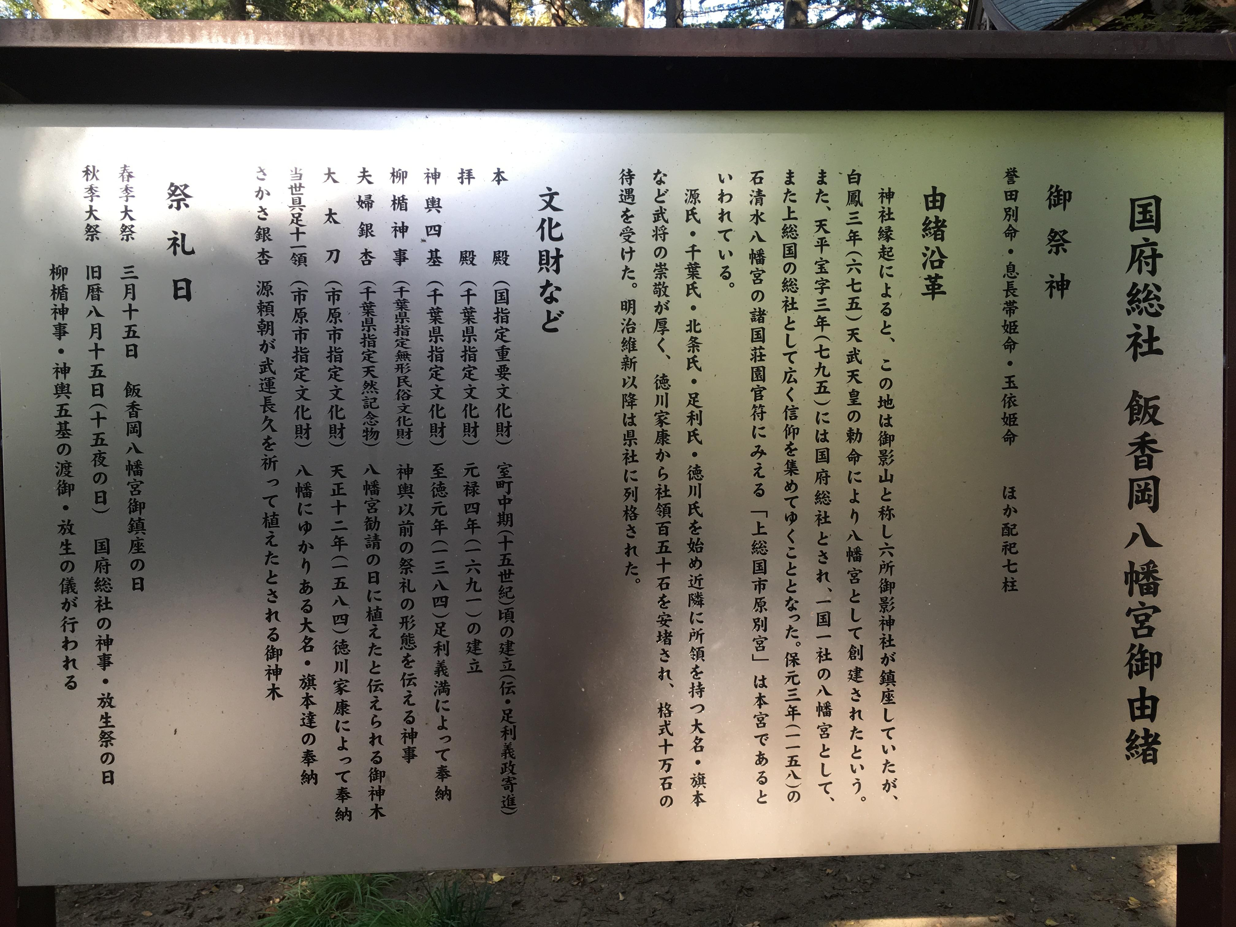 飯香岡八幡宮の歴史