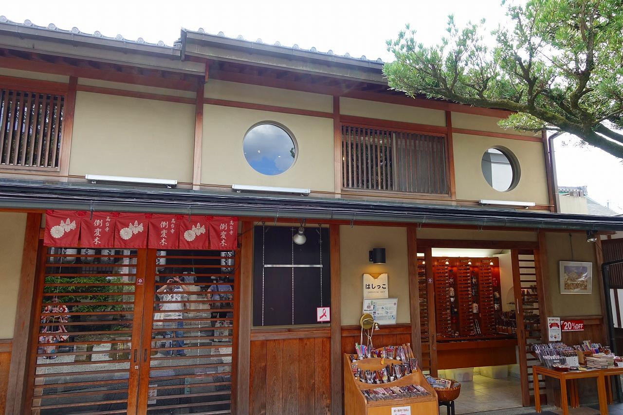 圓徳院(高台寺塔頭)の境内・文化財