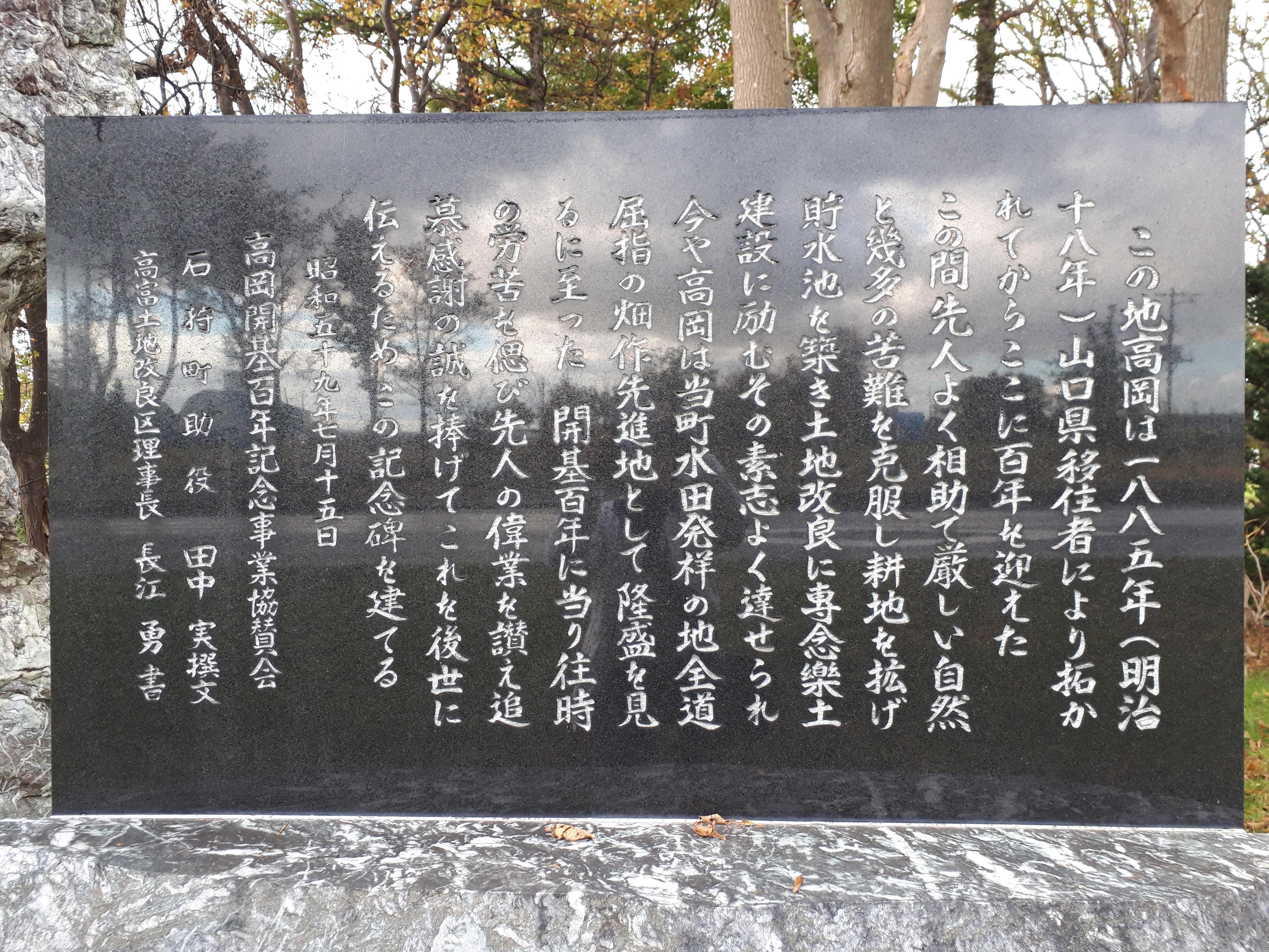 高岡神社の歴史