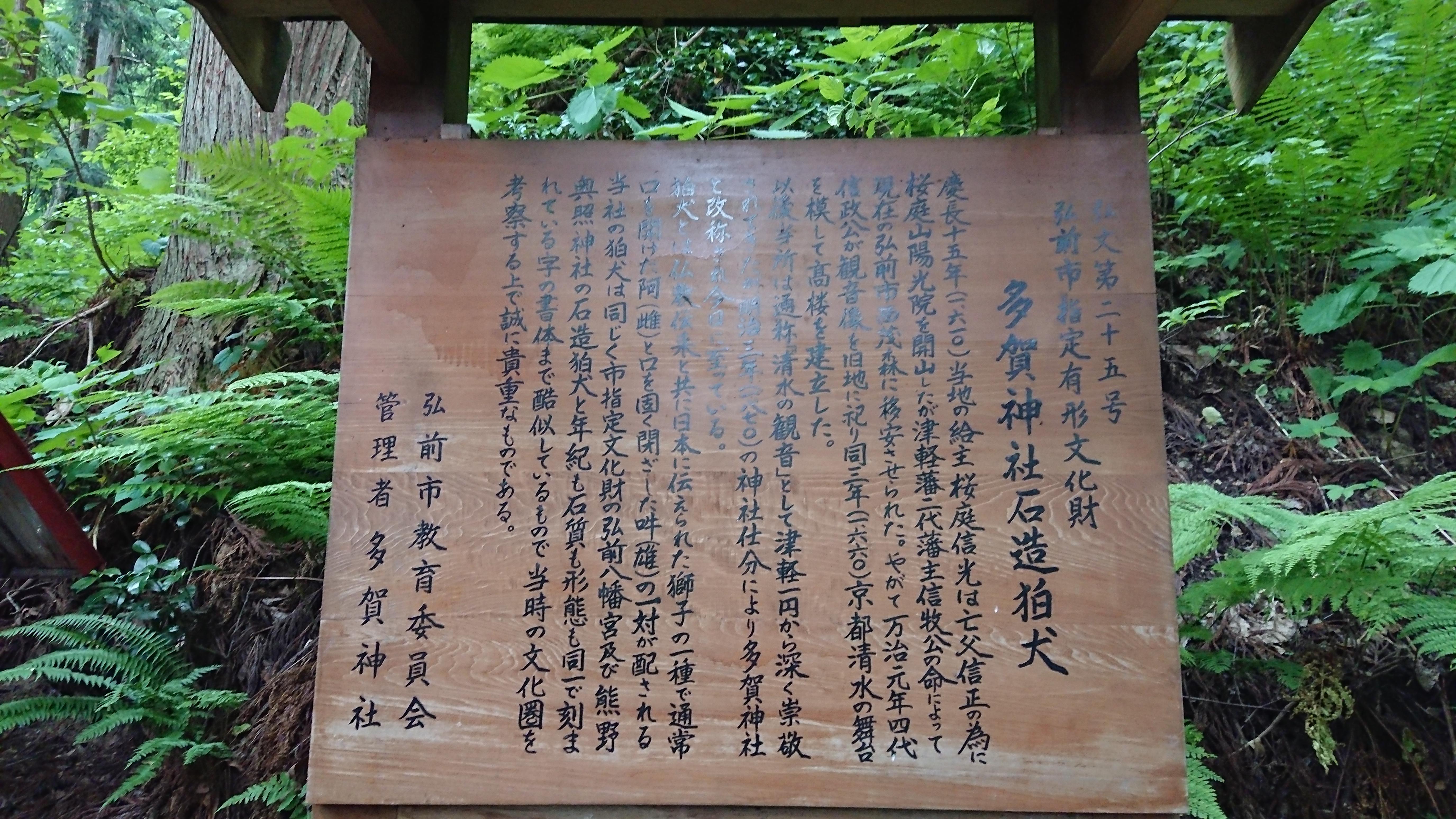 多賀神社の歴史