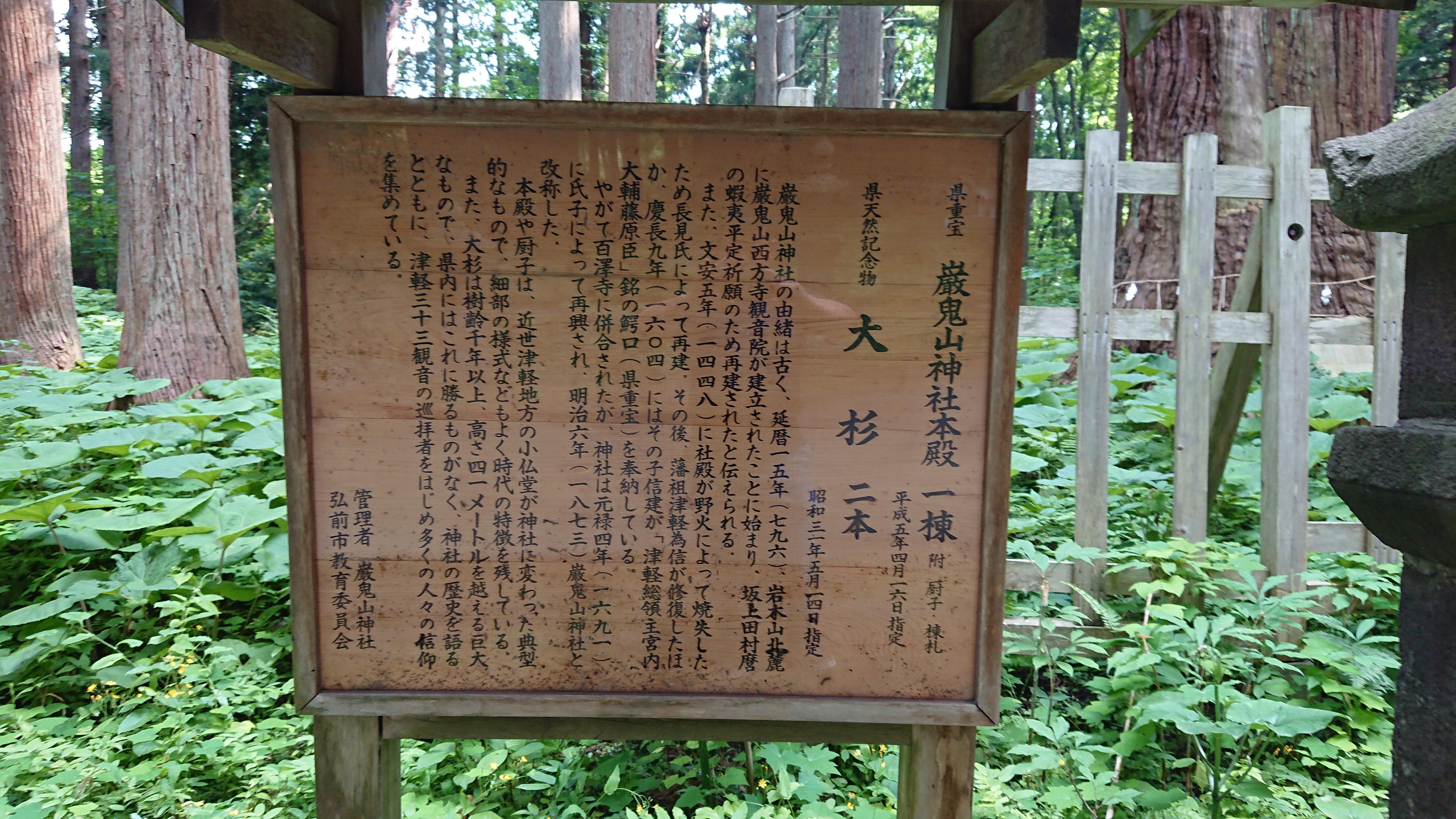 巖鬼山神社の歴史