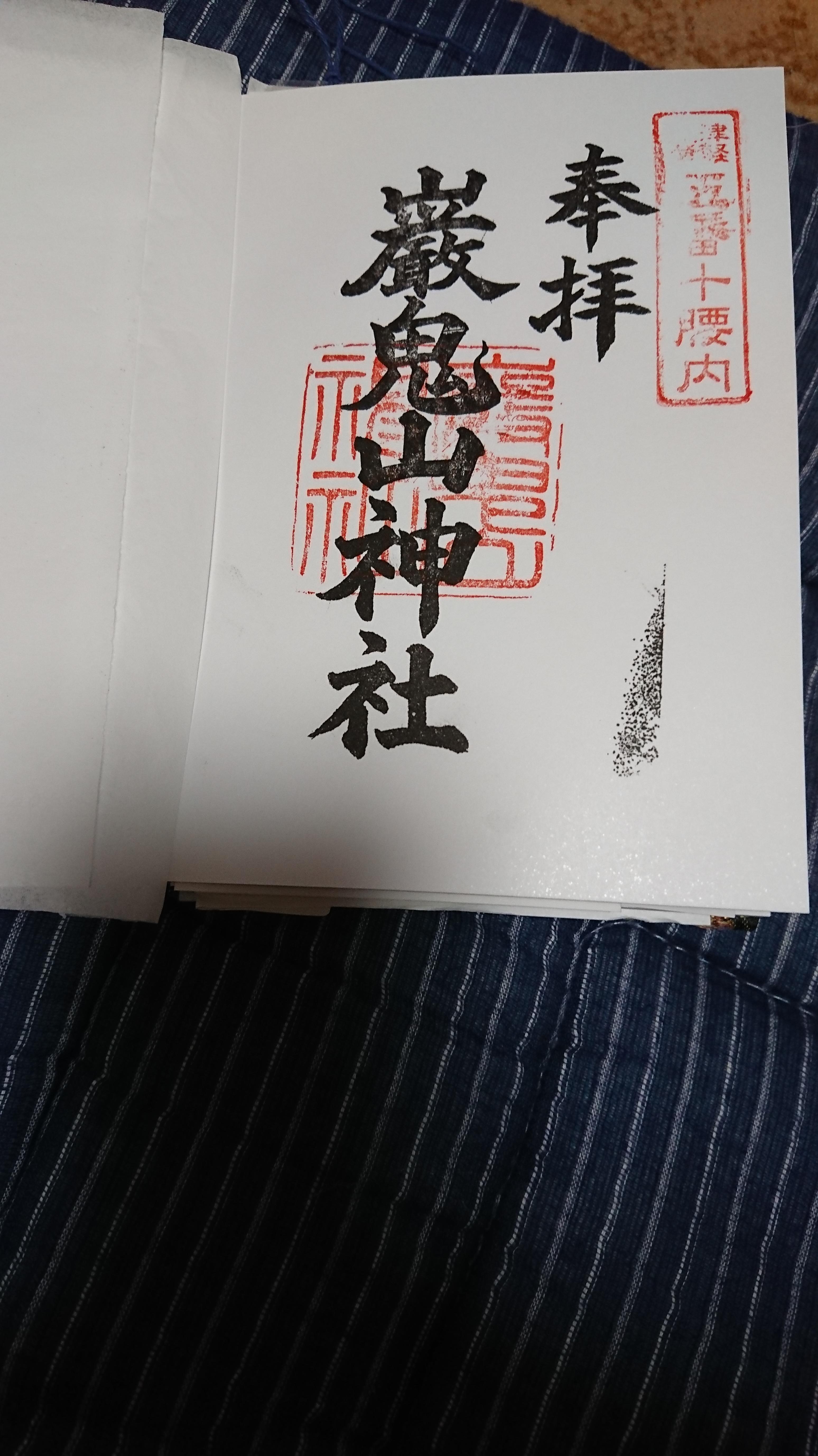 巖鬼山神社の御朱印
