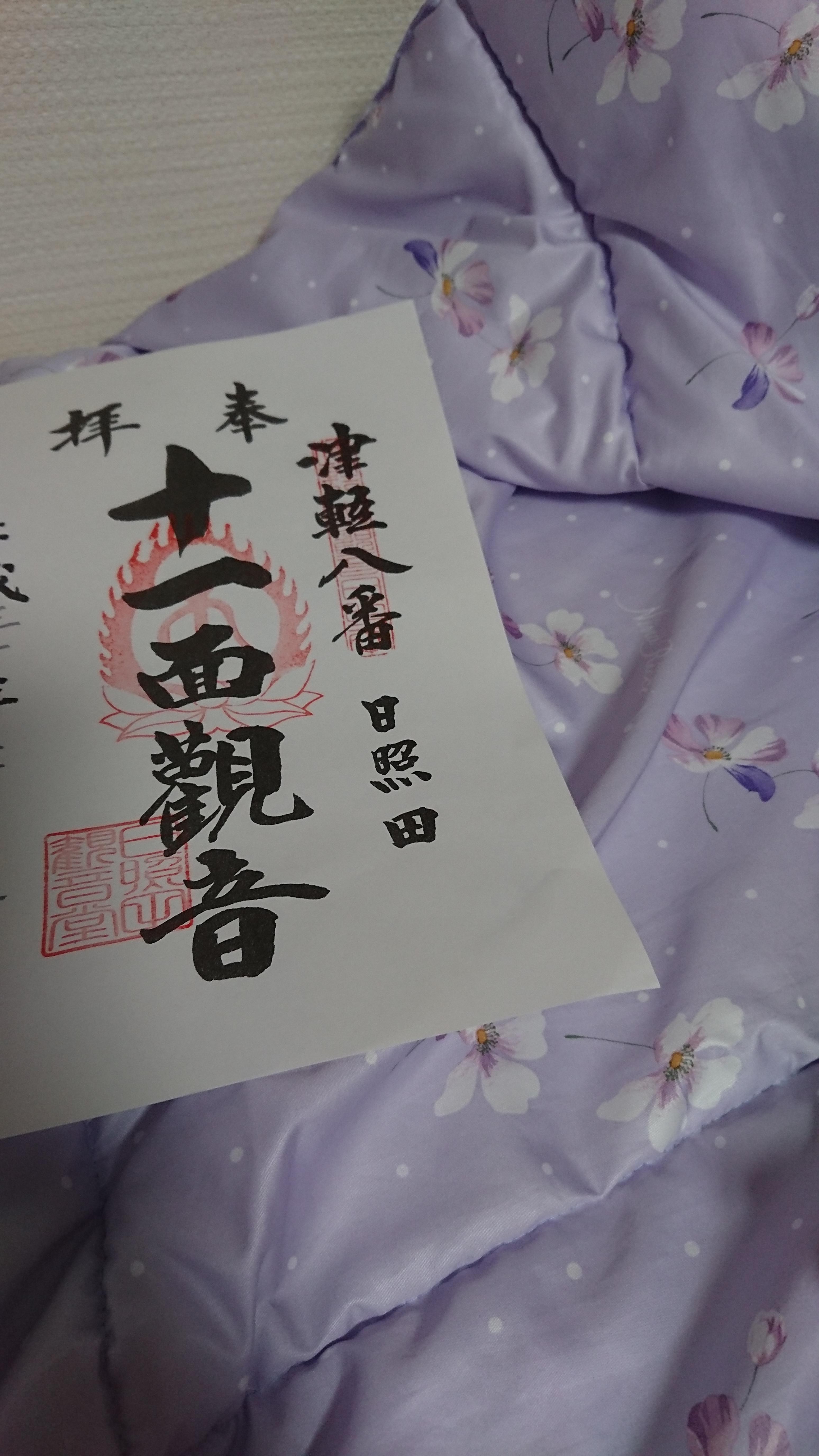 高倉神社の御朱印