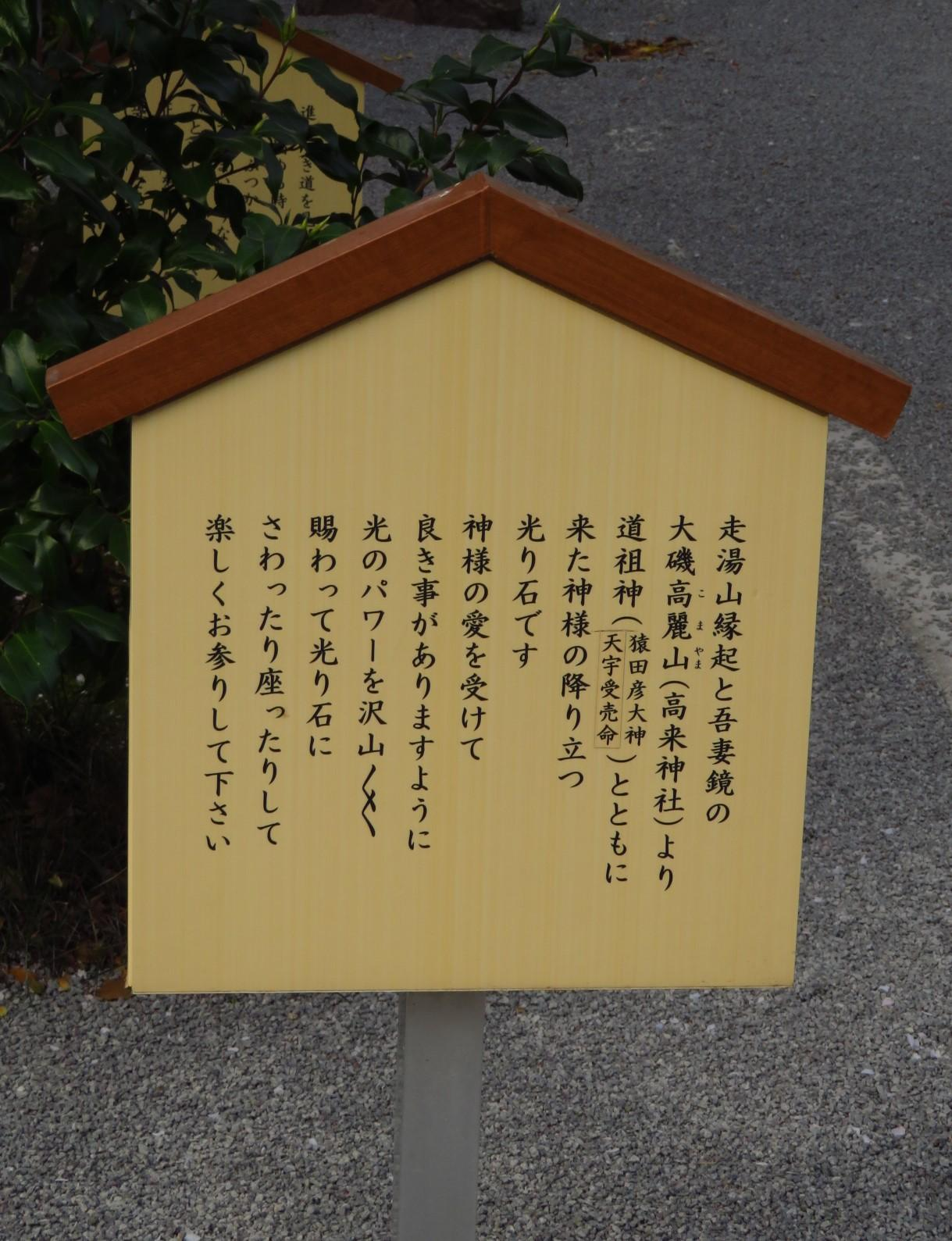 伊豆山神社の歴史