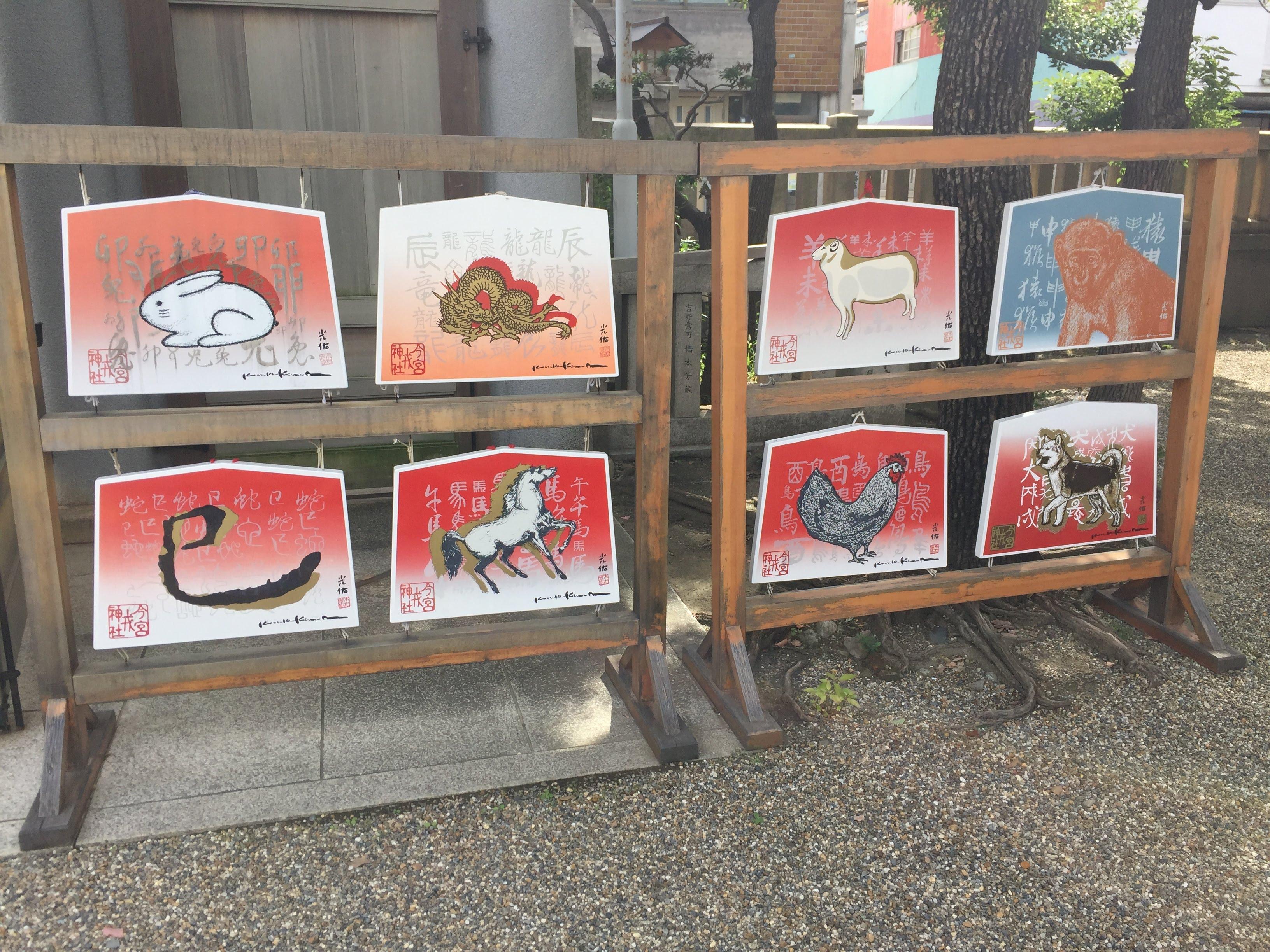 今宮戎神社の絵馬