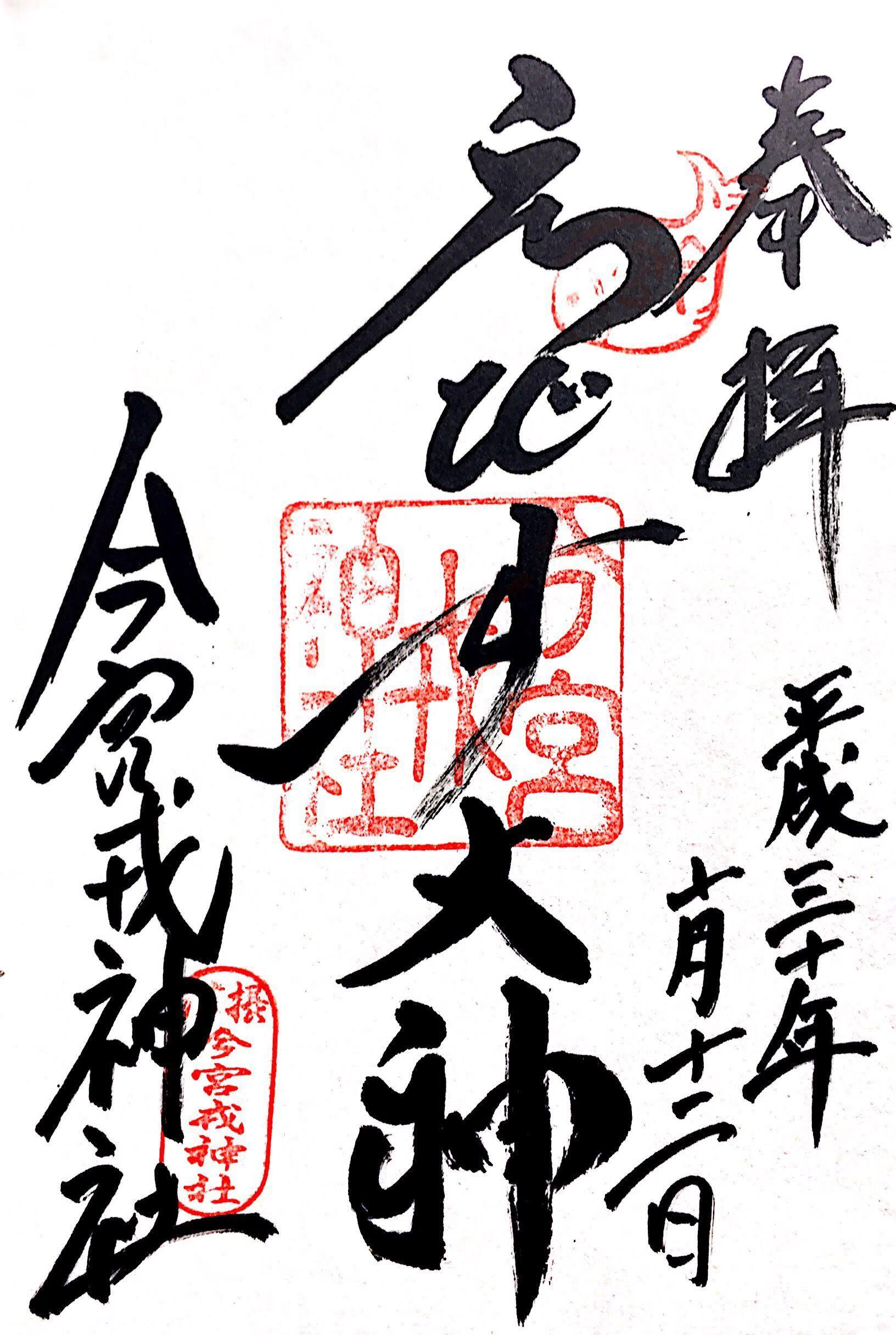 今宮戎神社の御朱印(大阪府今宮戎駅)