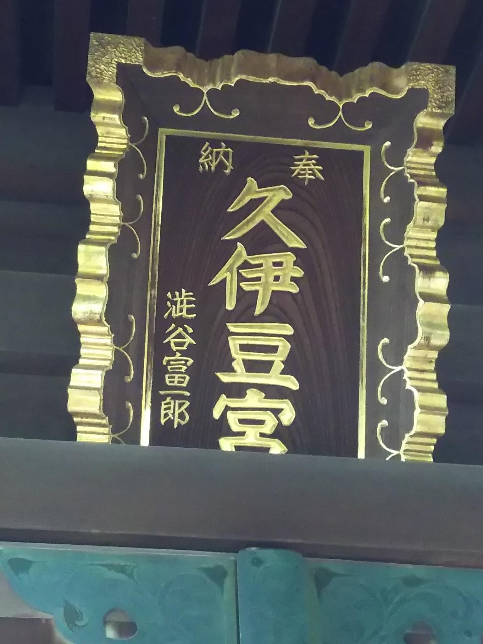 久伊豆神社(久伊豆宮寿神社)の本殿