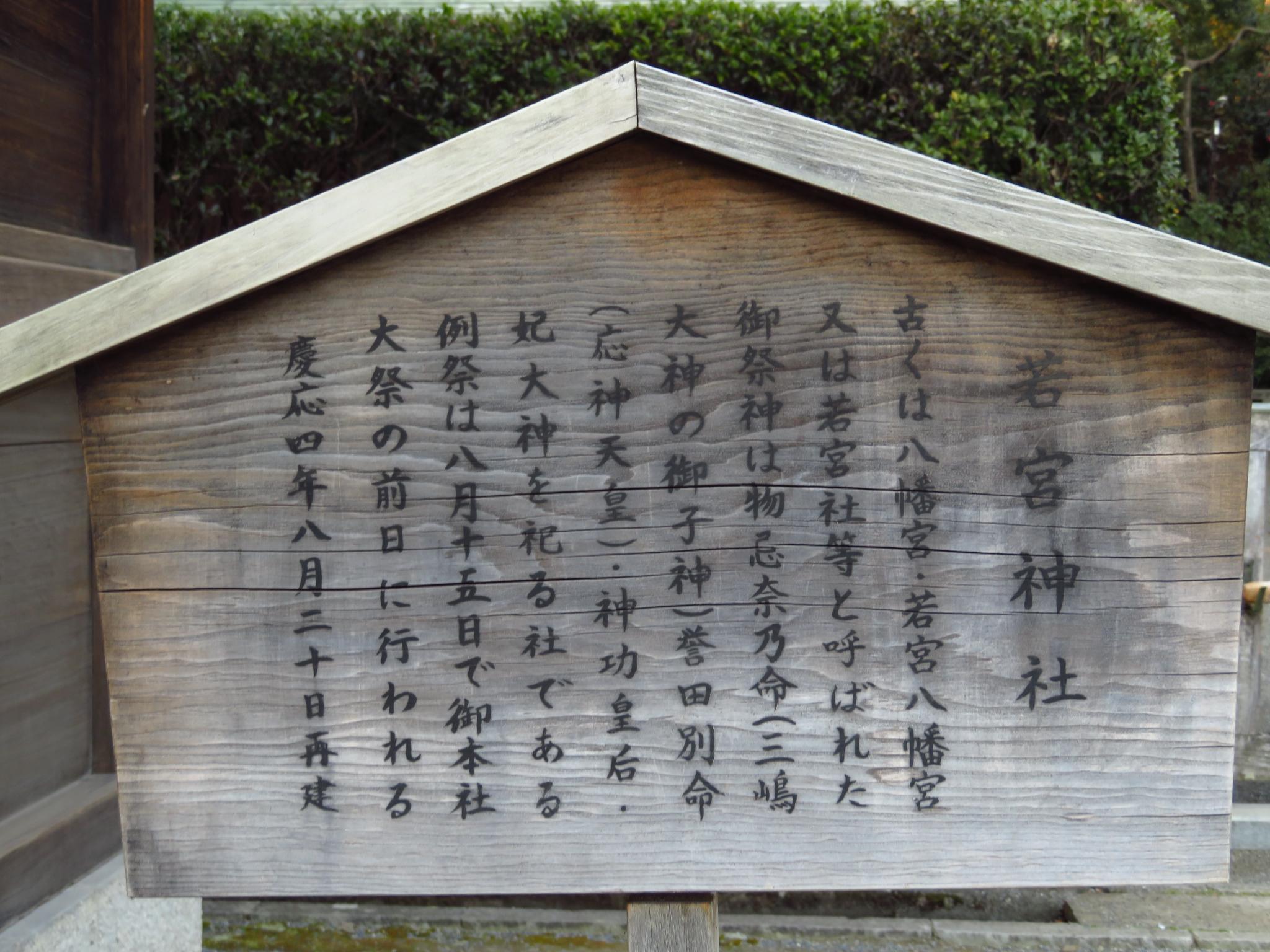 三嶋大社の歴史