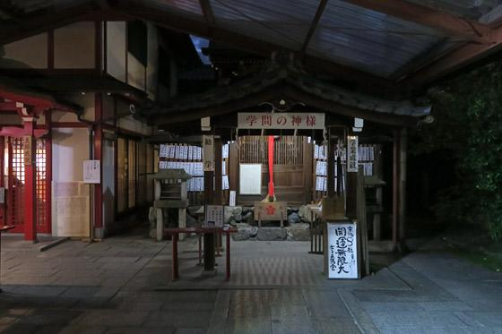 文子天満宮神社の本殿(京都府五条(京都市営)駅)