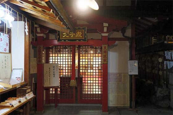 文子天満宮神社の建物その他(京都府五条(京都市営)駅)