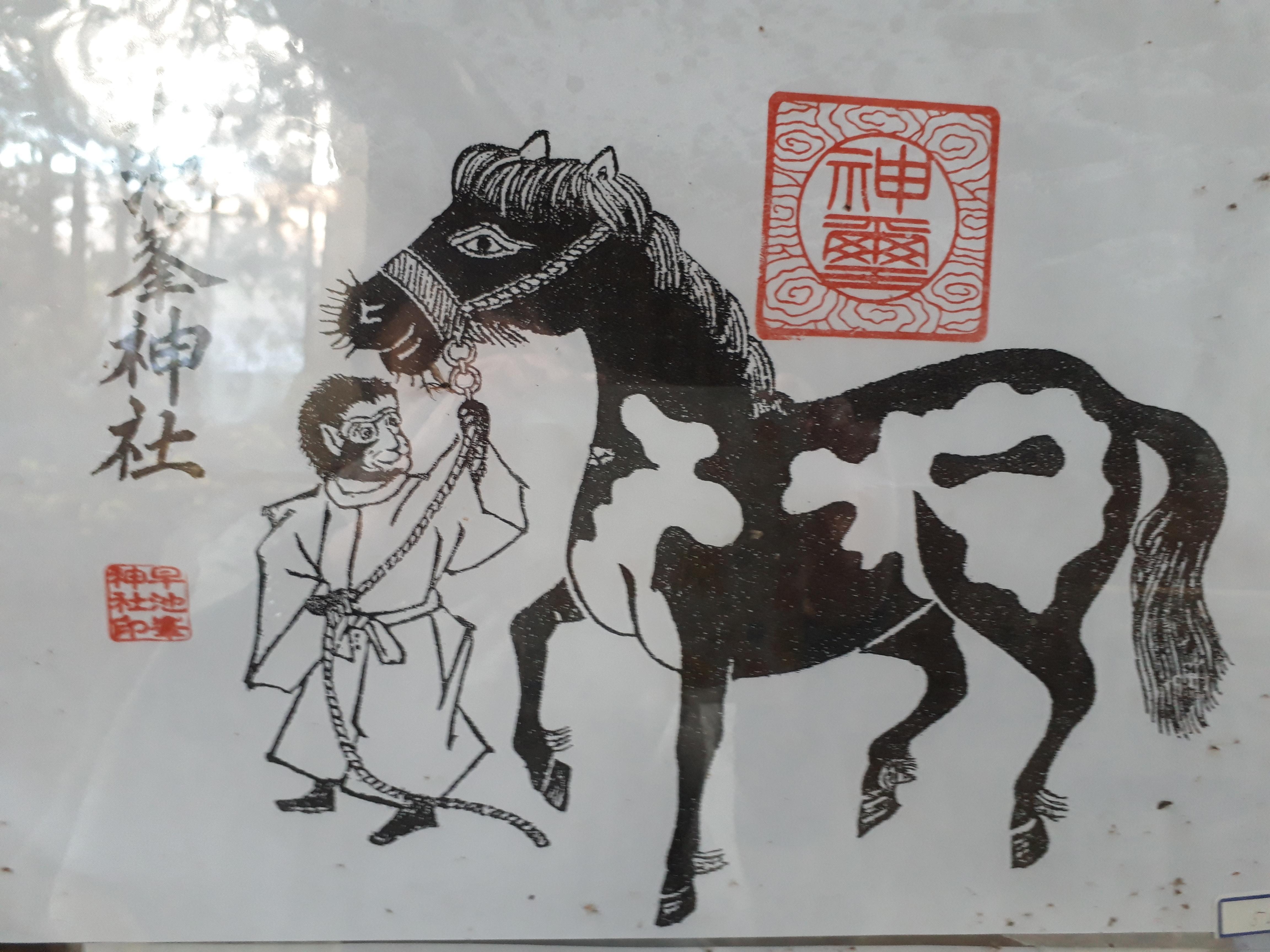 早池峯神社の御朱印