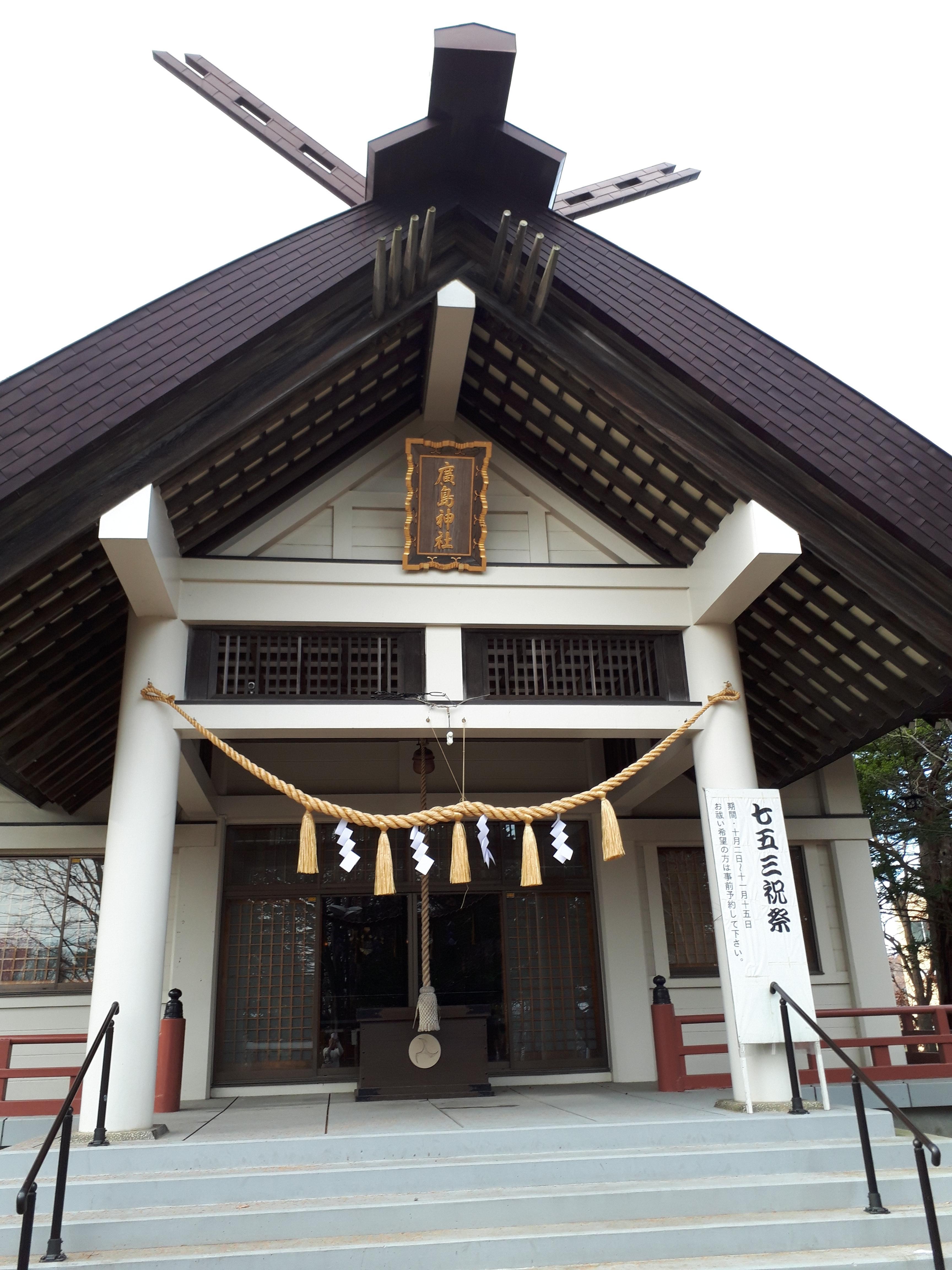 廣島神社の本殿