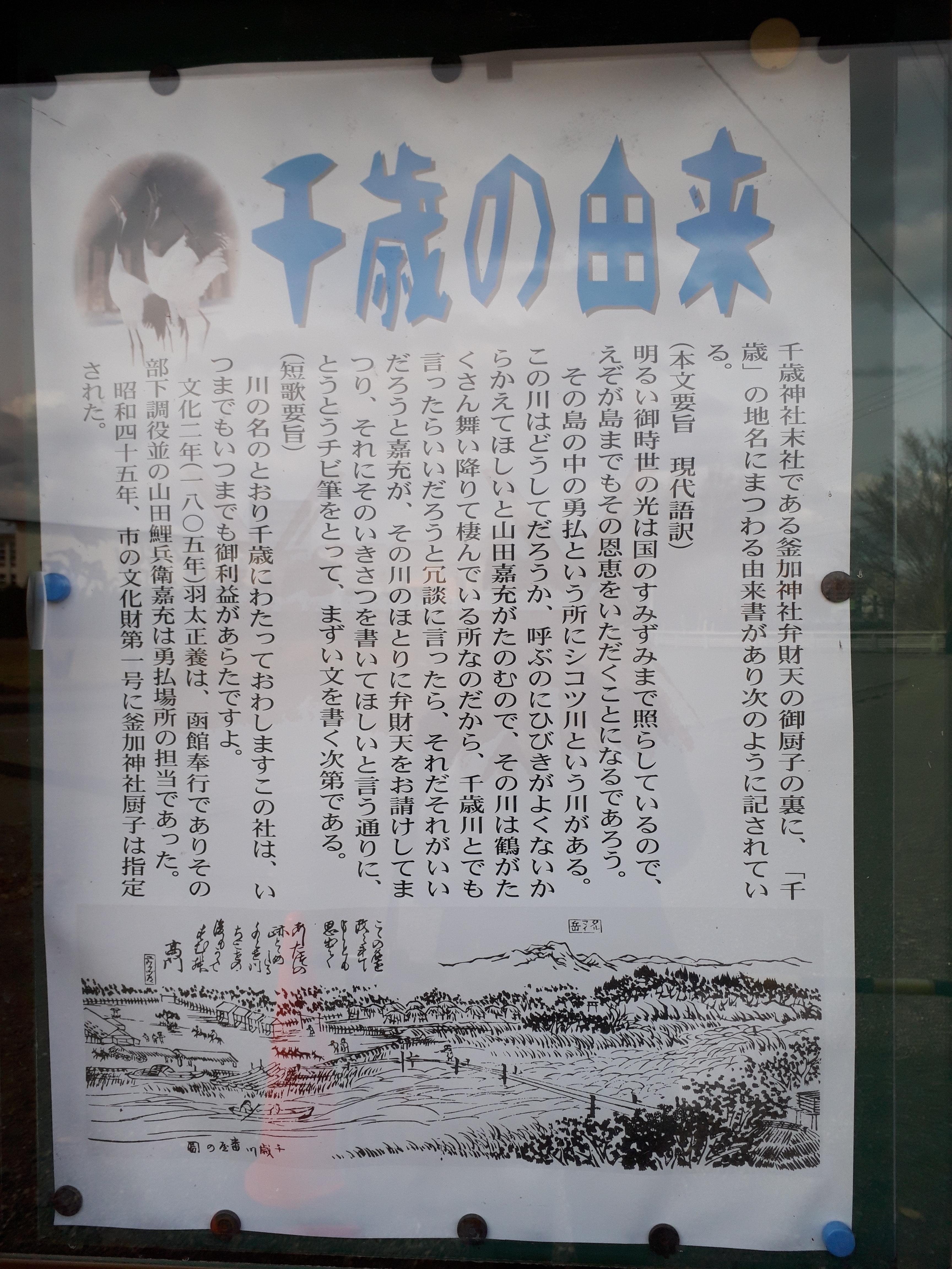 千歳神社の歴史