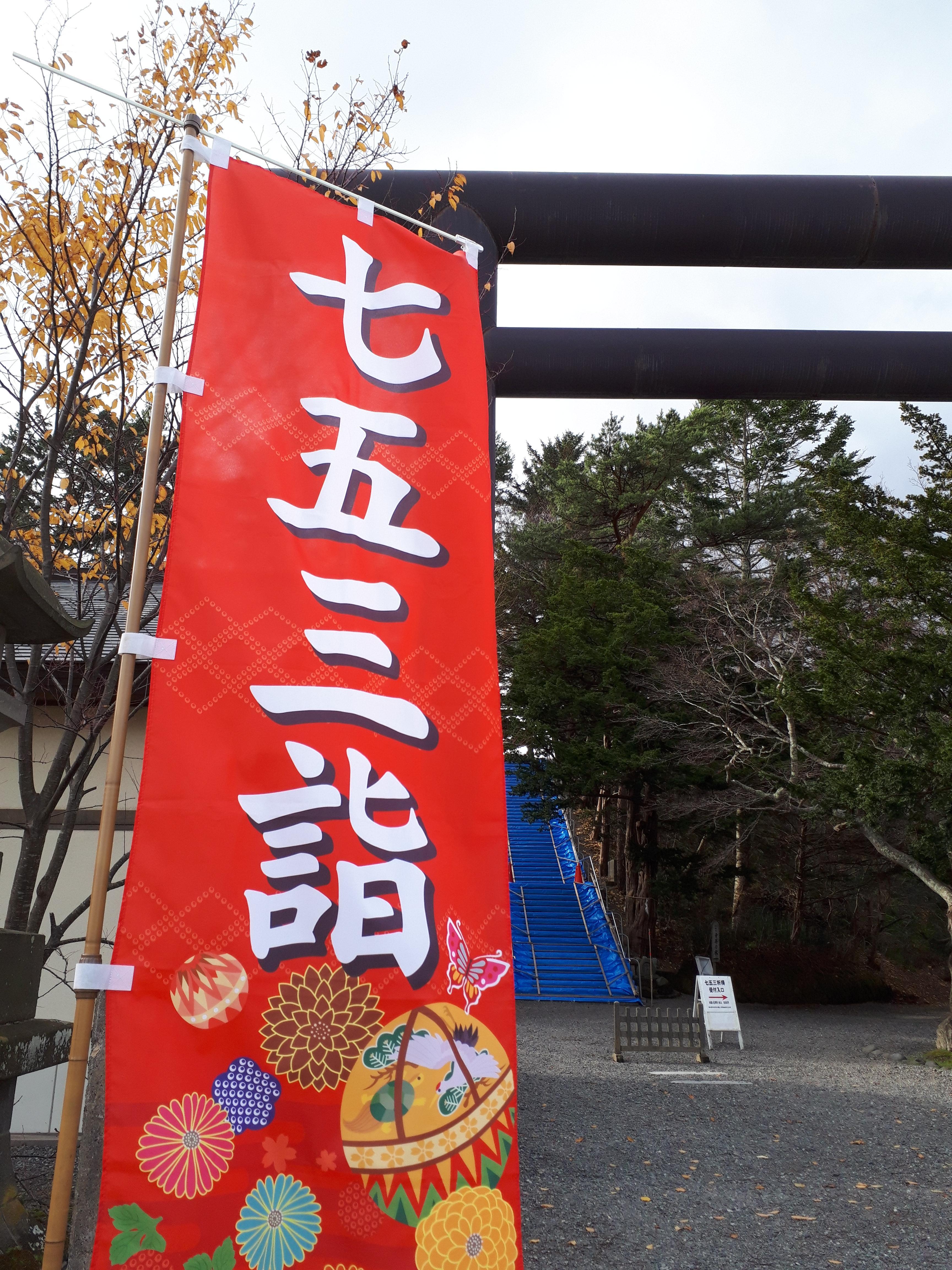 千歳神社の七五三参