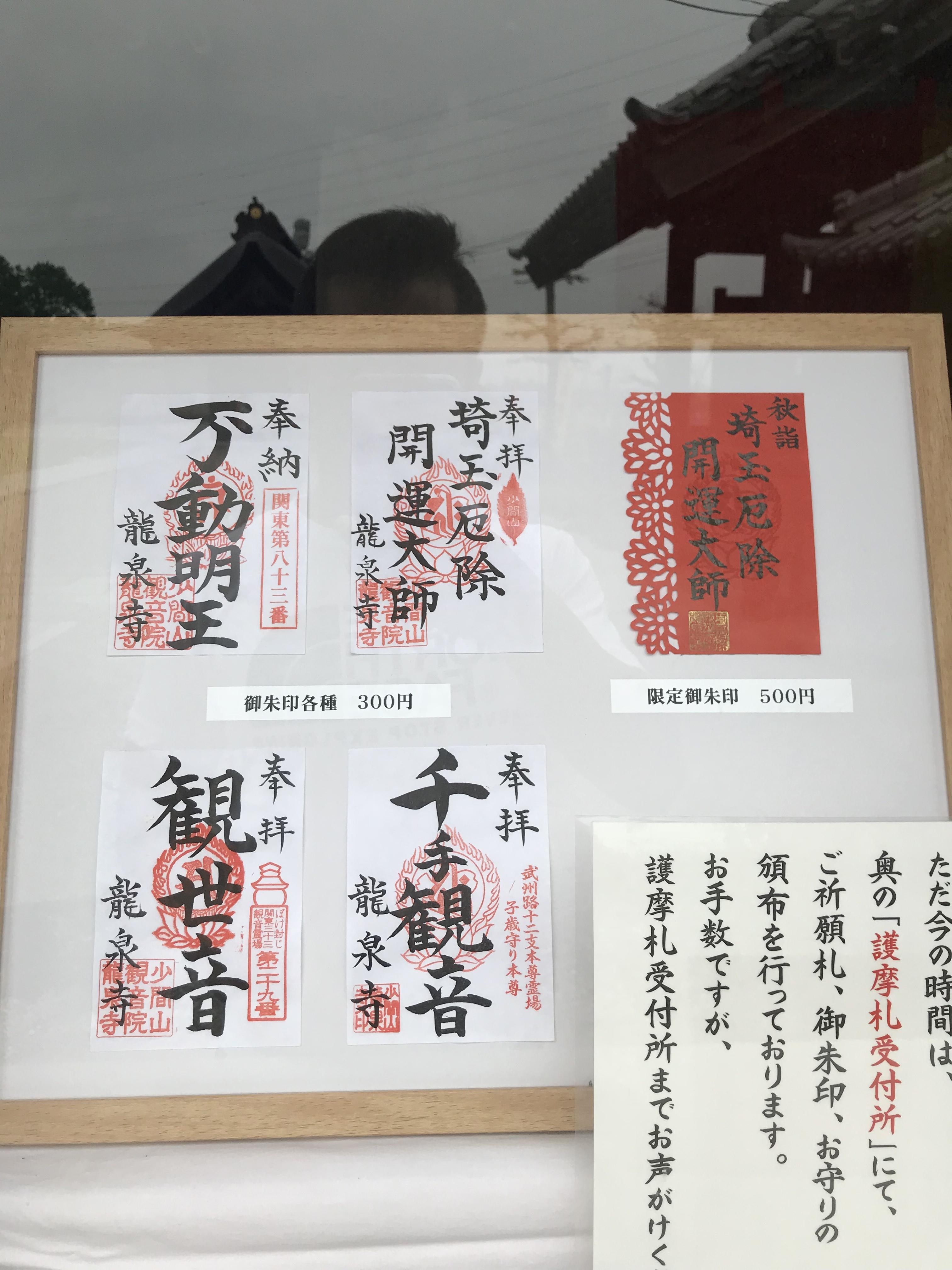 埼玉厄除け開運大師・龍泉寺の建物その他