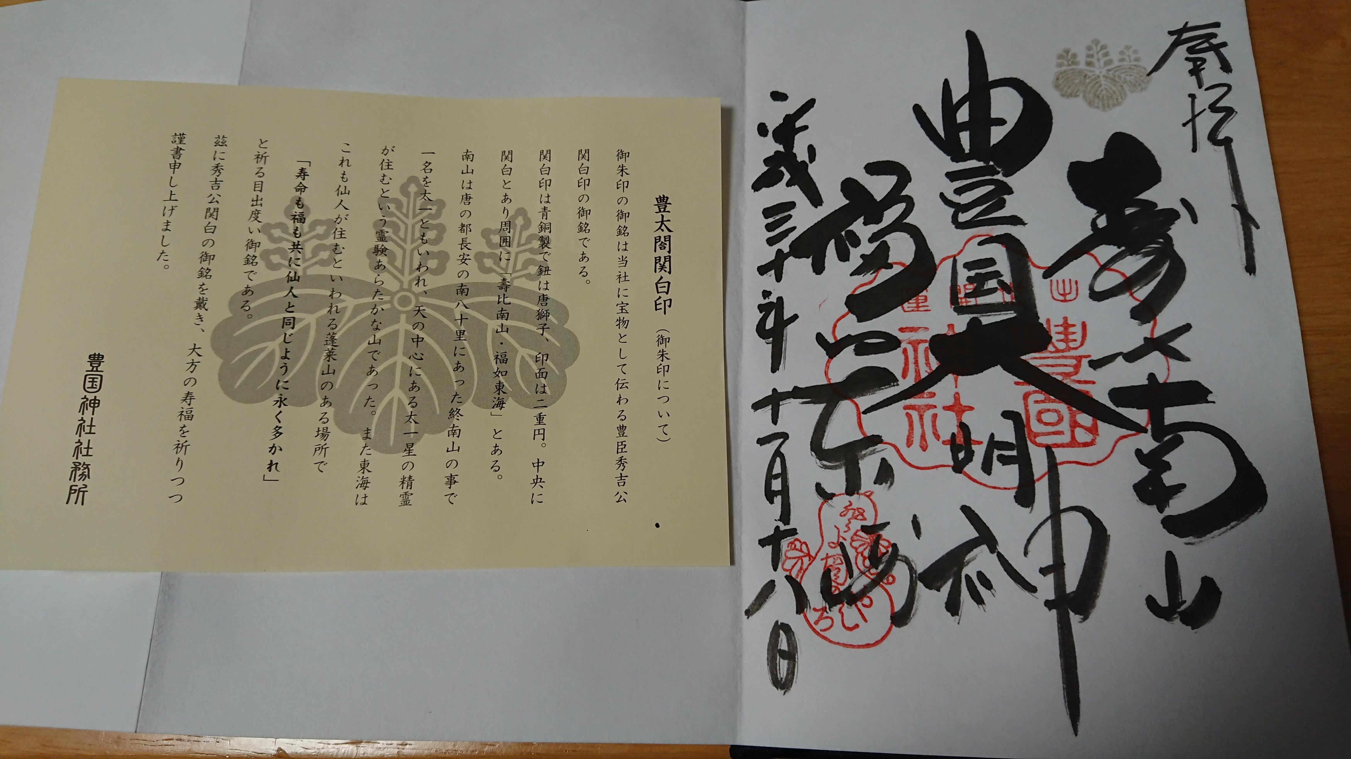 豊国神社の授与品その他