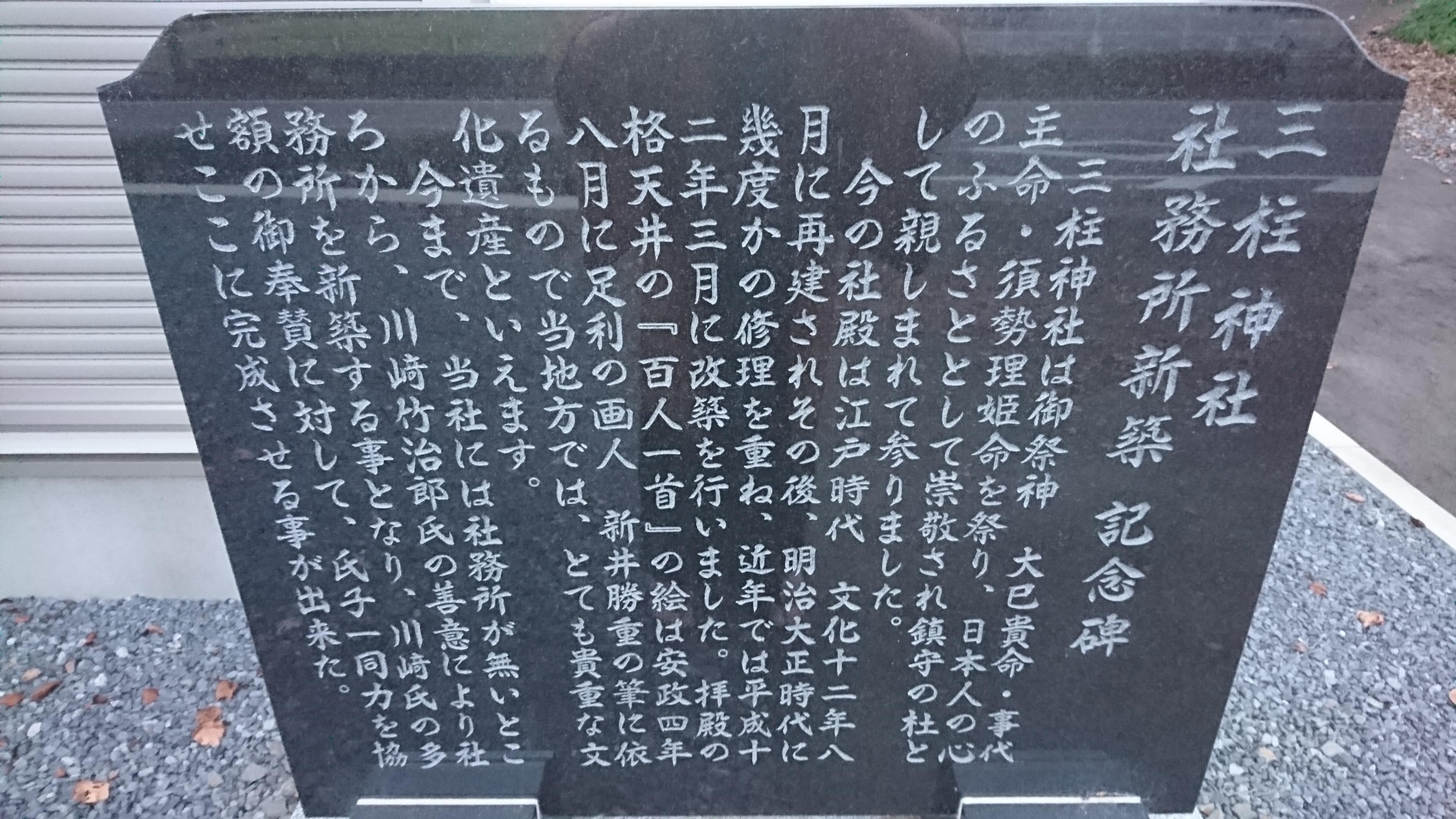 三柱神社の歴史