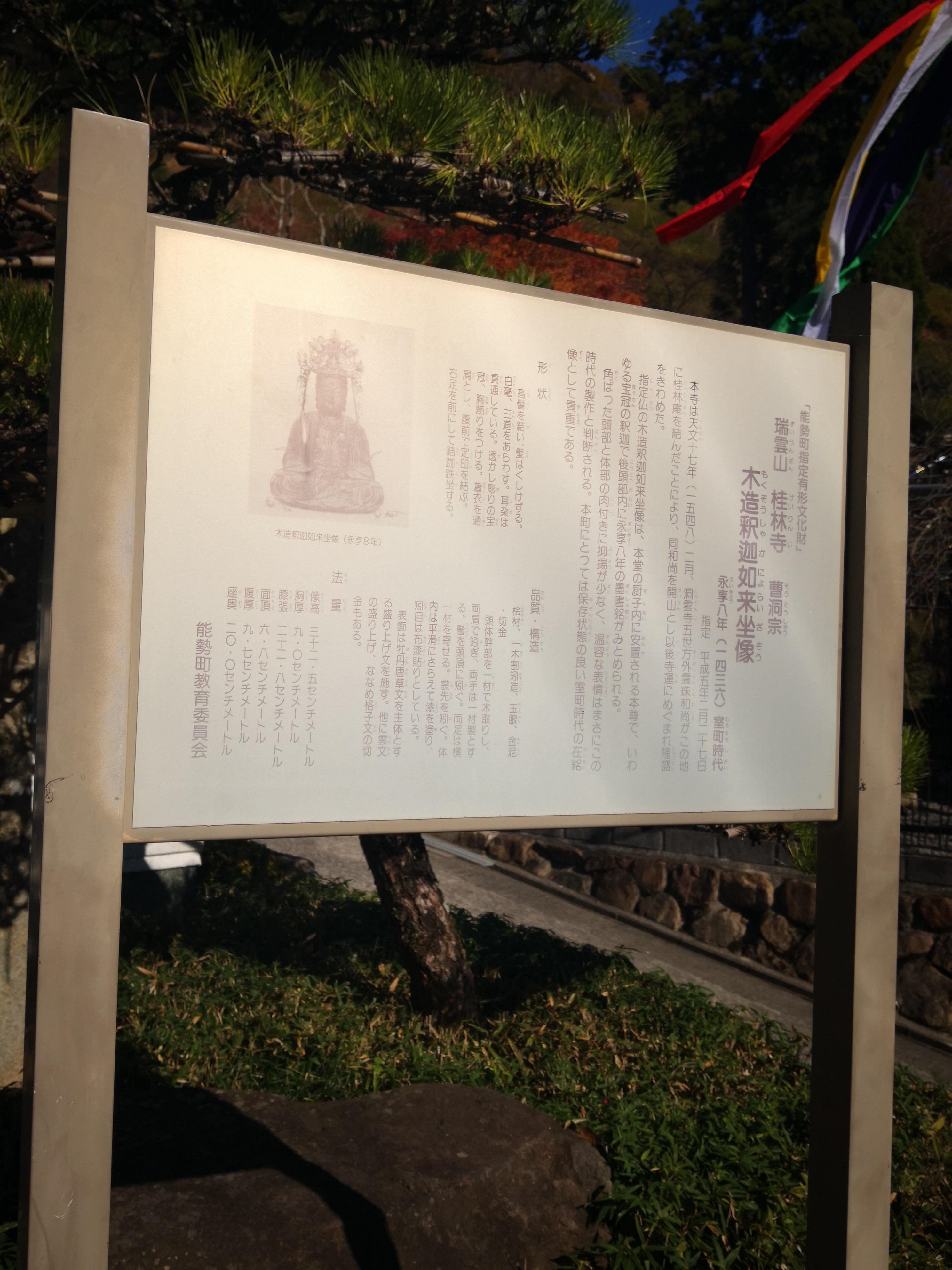 桂林寺の歴史