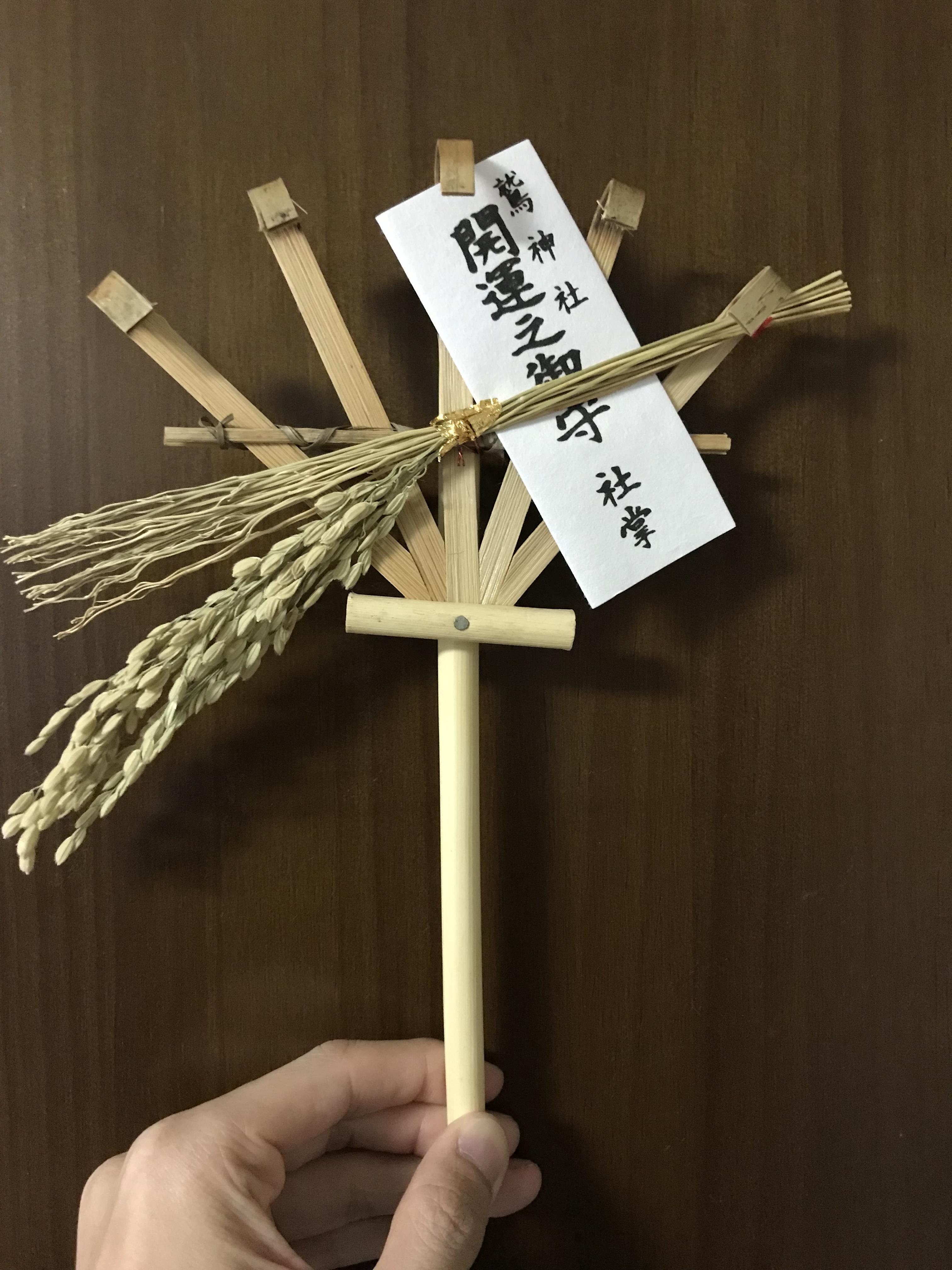 鷲神社の授与品その他