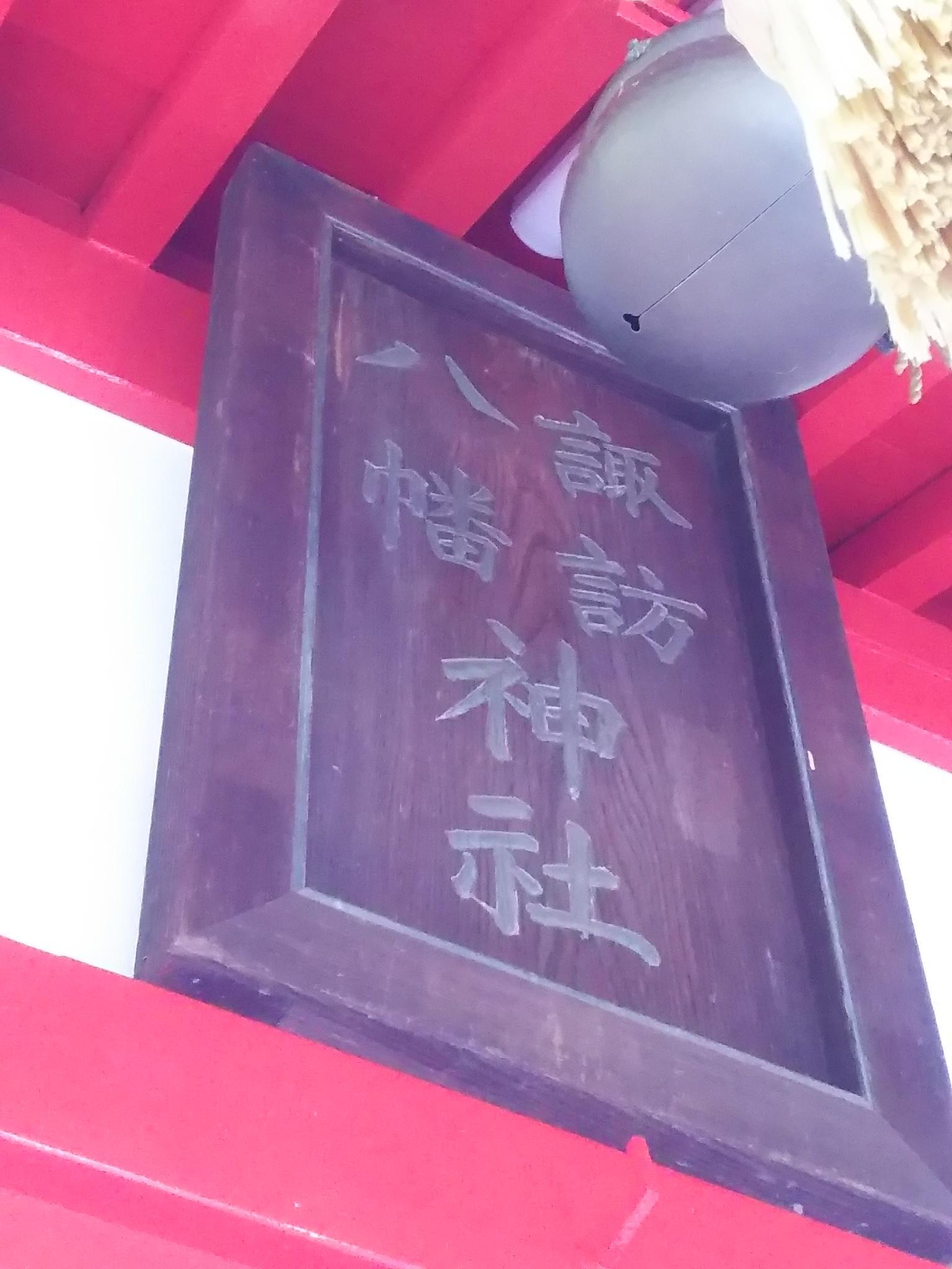 諏訪八幡神社の本殿(埼玉県飯能駅)