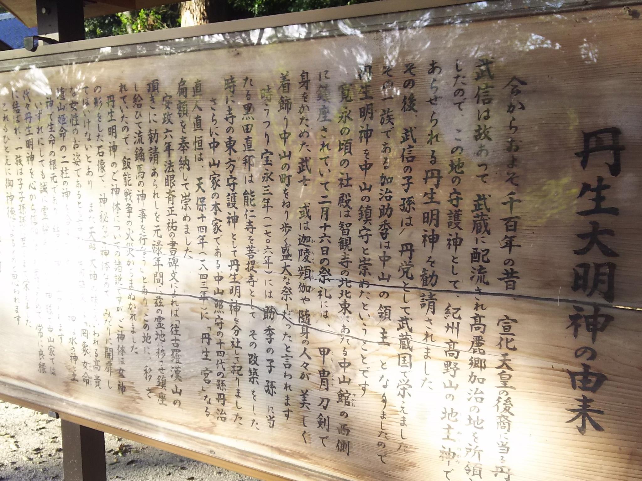 諏訪八幡神社の歴史(埼玉県飯能駅)