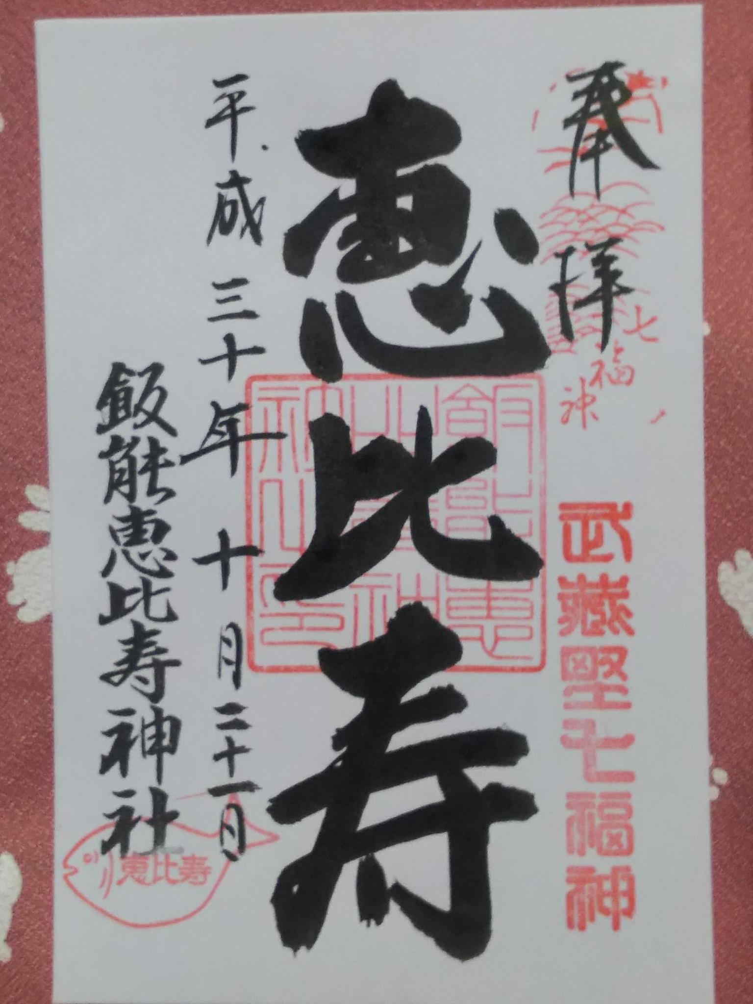 諏訪八幡神社の御朱印(埼玉県飯能駅)