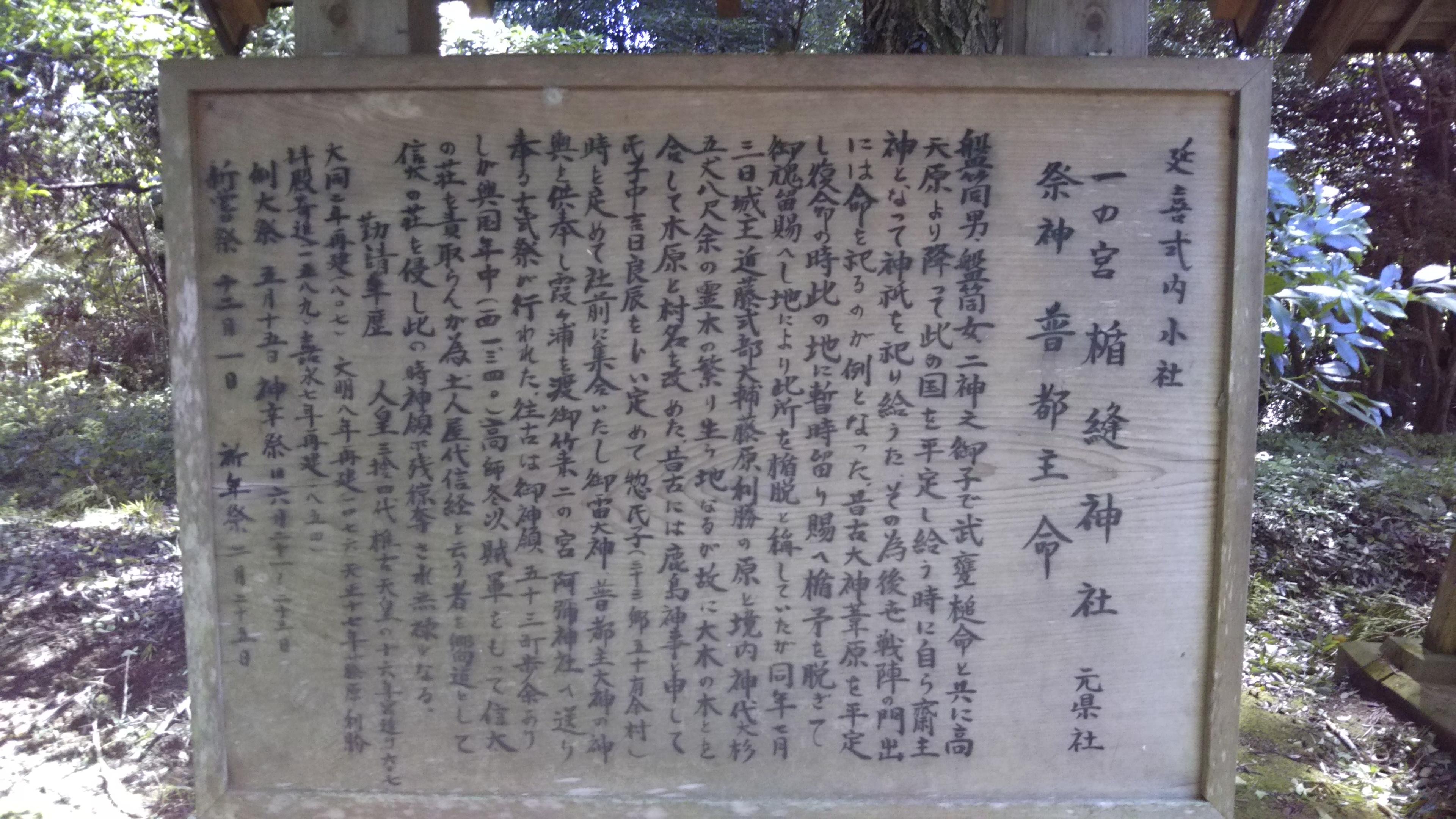 蠶養神社の歴史(茨城県十王駅)