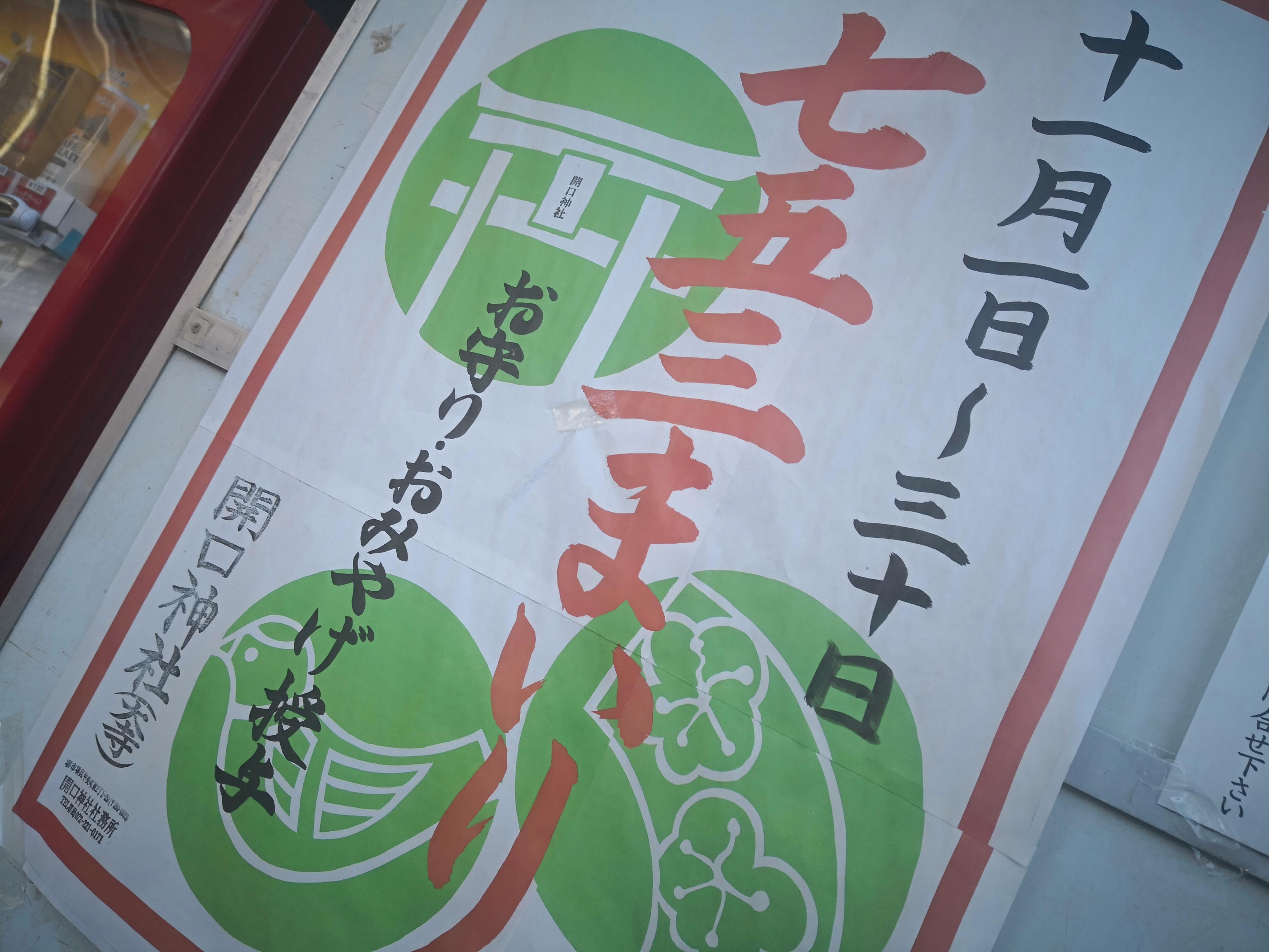 開口神社の七五三参