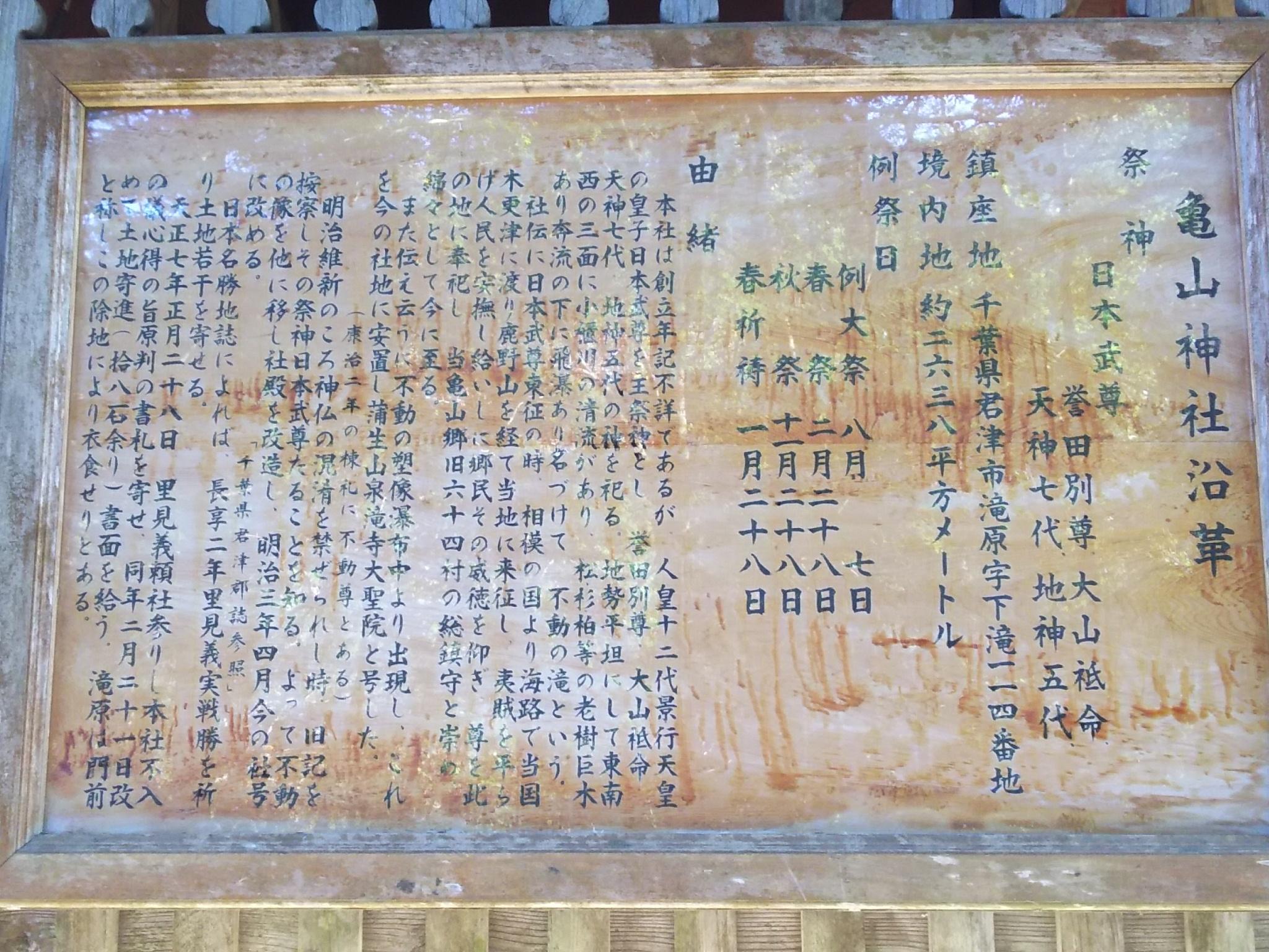 龜山神社の境内・文化財