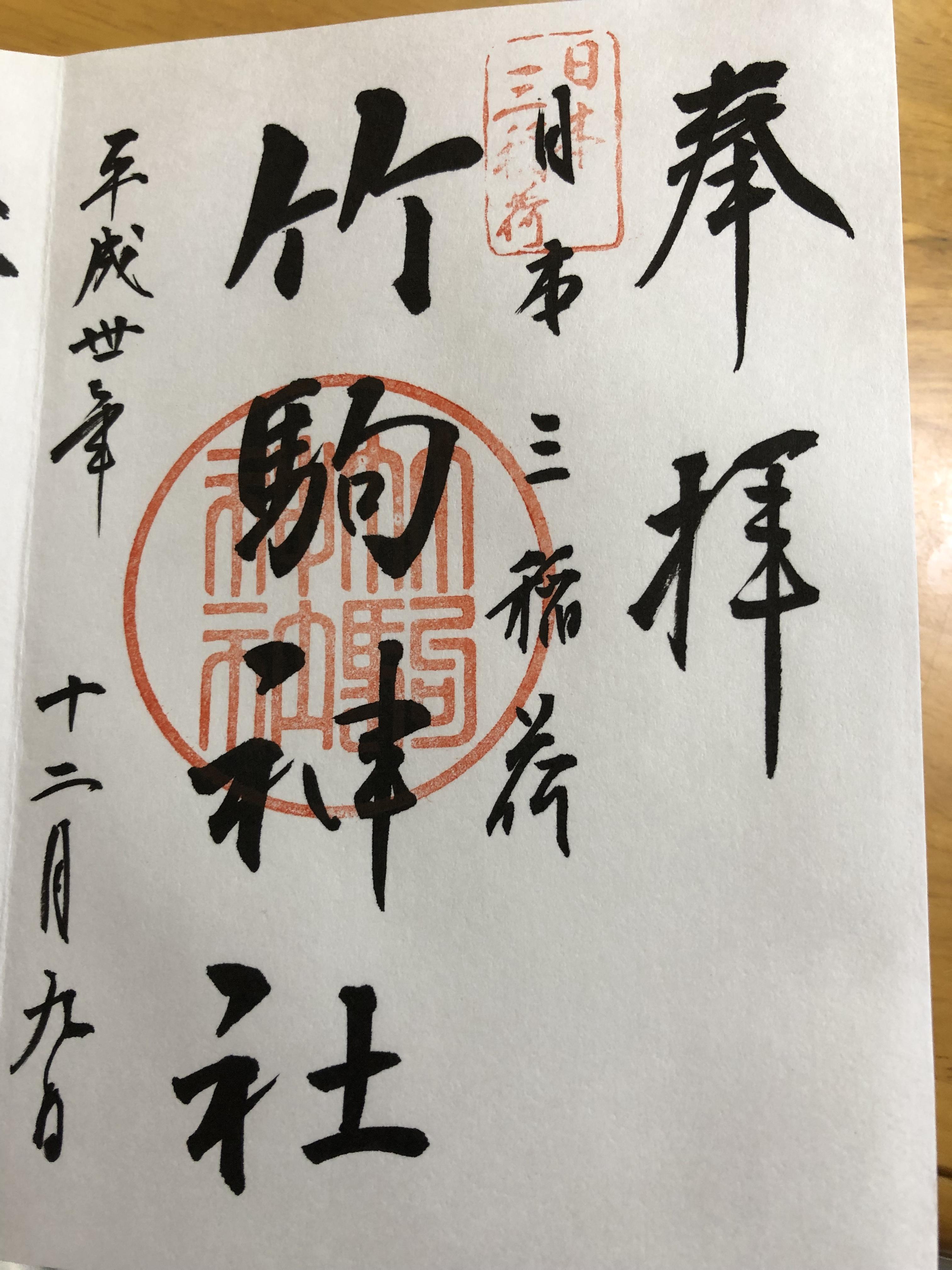 竹駒神社授与品