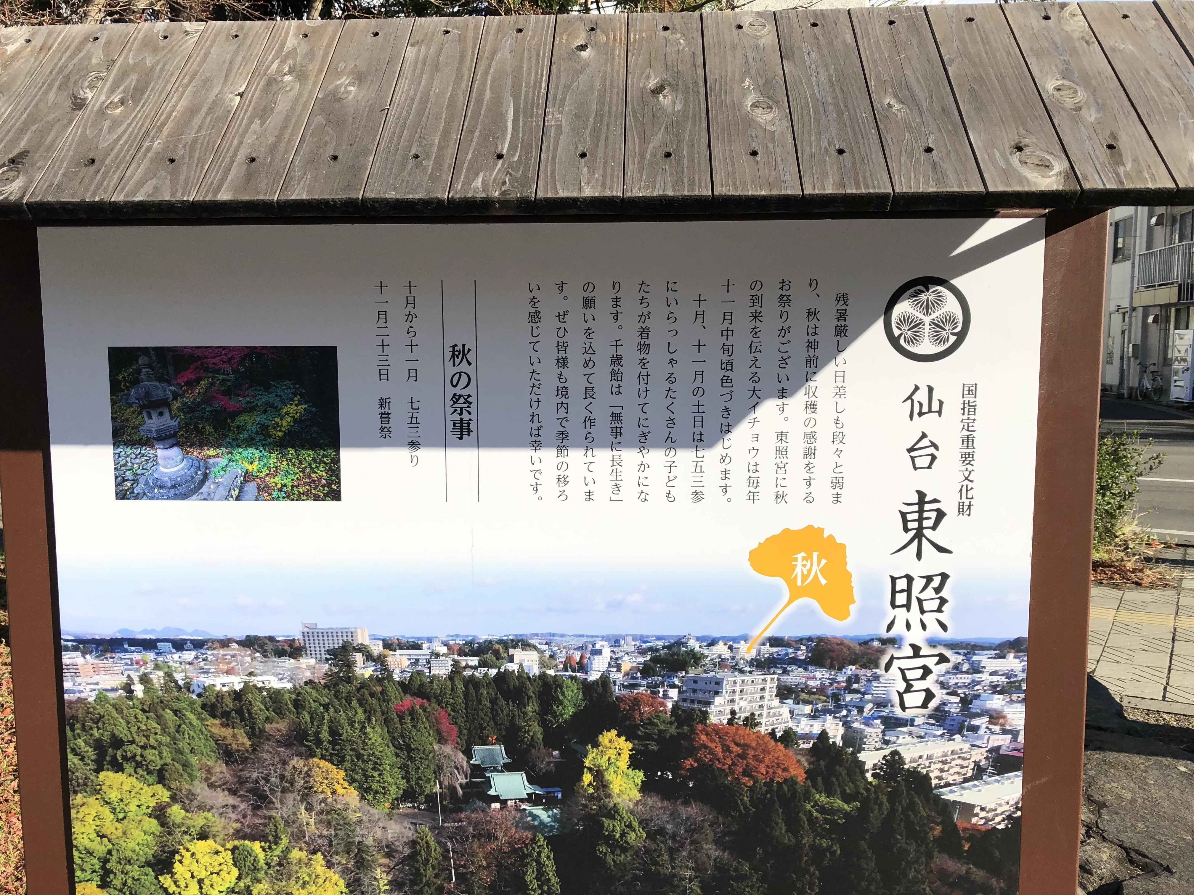 仙台東照宮の歴史