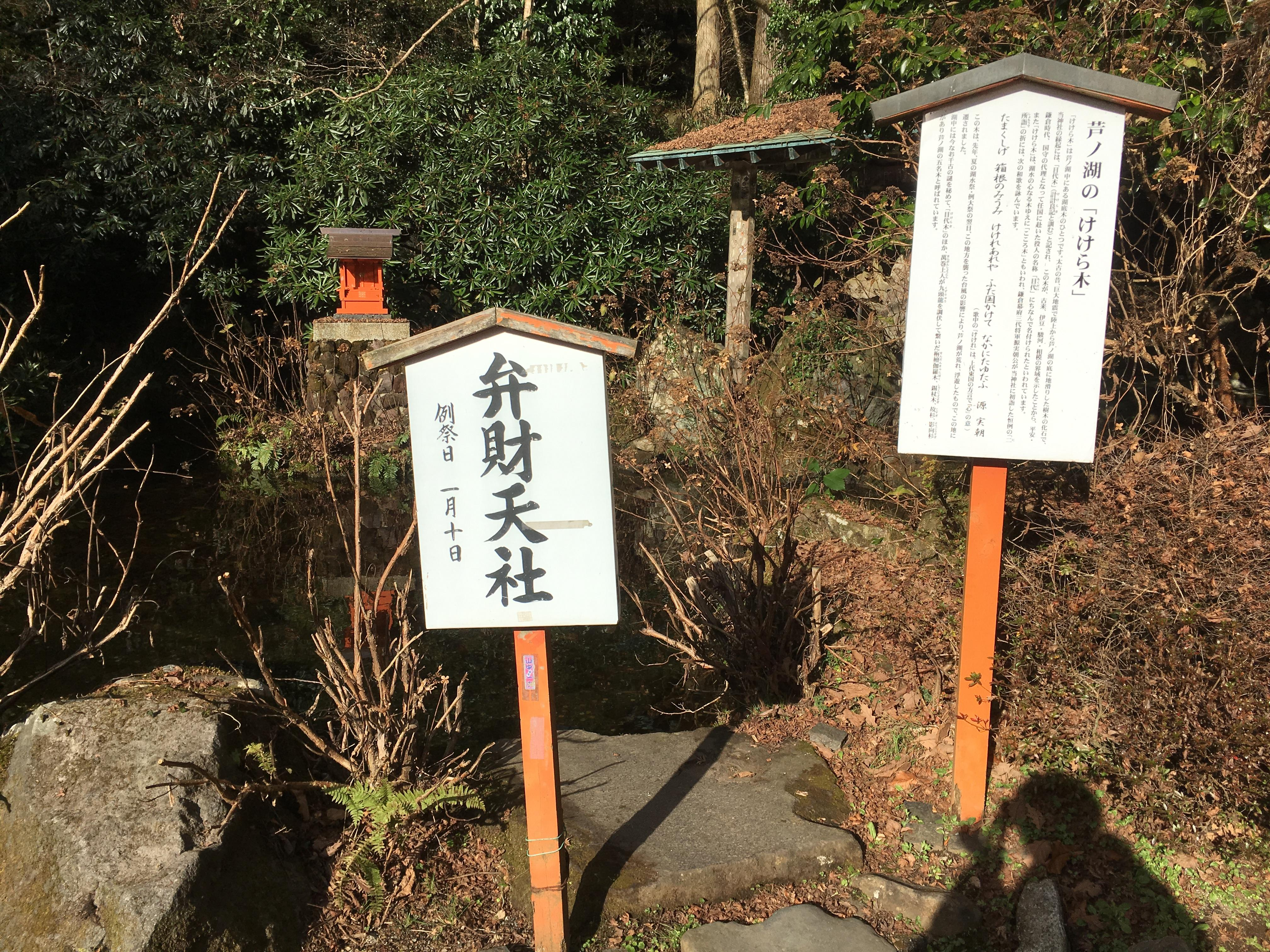 箱根神社の末社