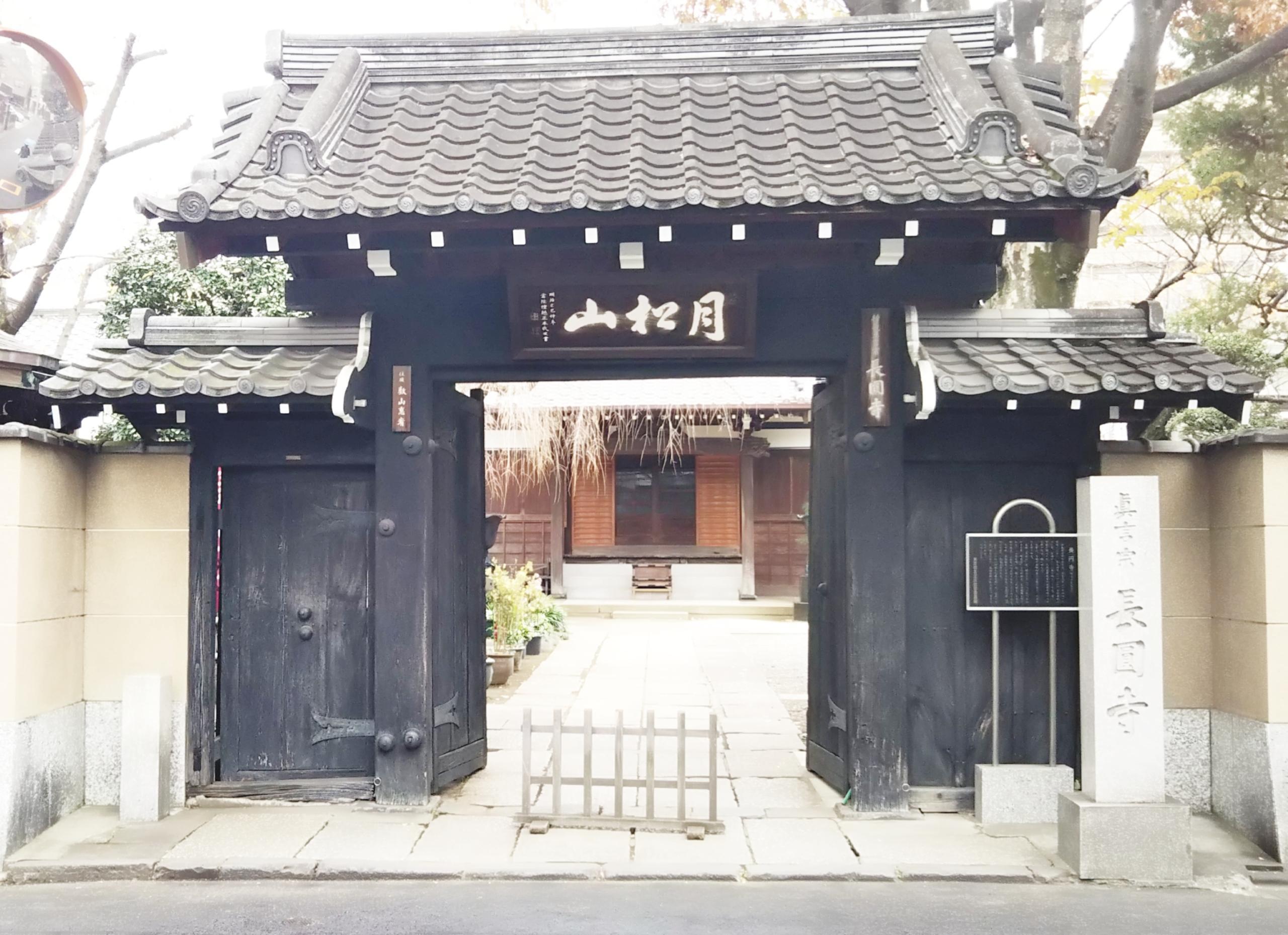 長円寺の山門