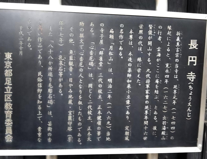長円寺の歴史
