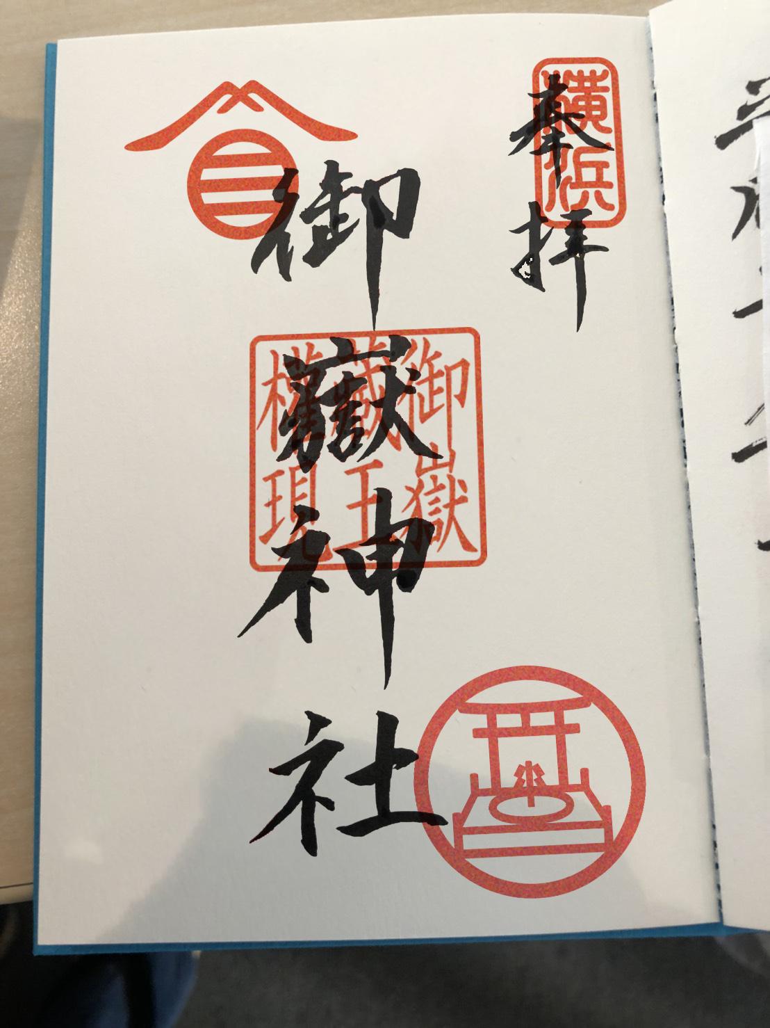 """""""御嶽神社御朱印"""""""