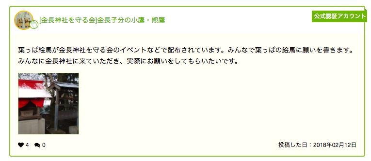 """""""公式アカウント"""""""