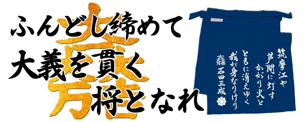"""""""石田三成辞世の句ふんどし"""""""