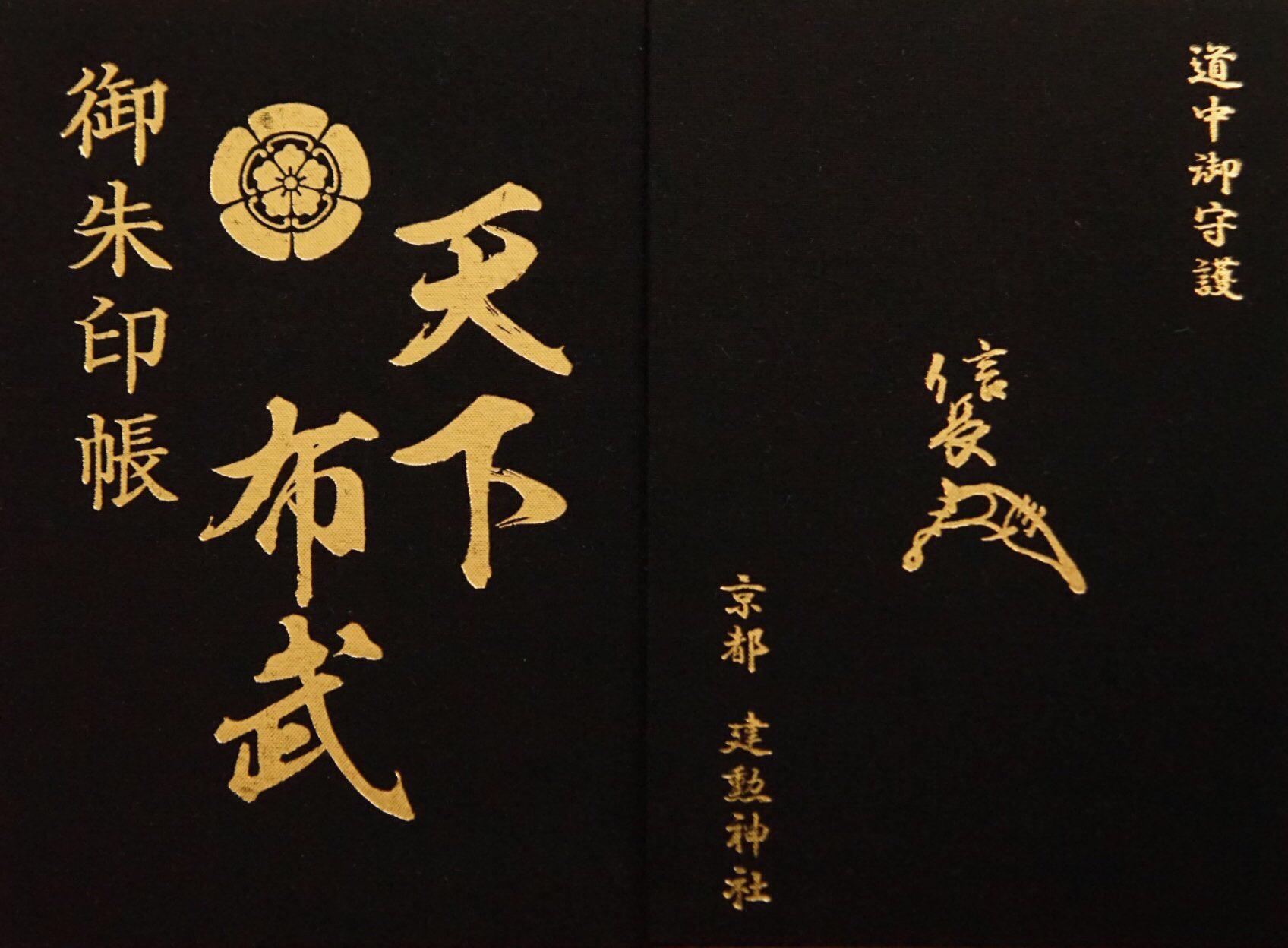 建勲神社御朱印帳
