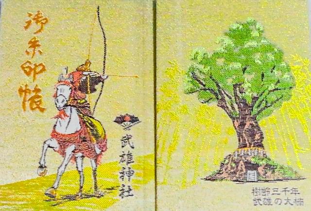 """""""武雄神社の朱印帳"""""""