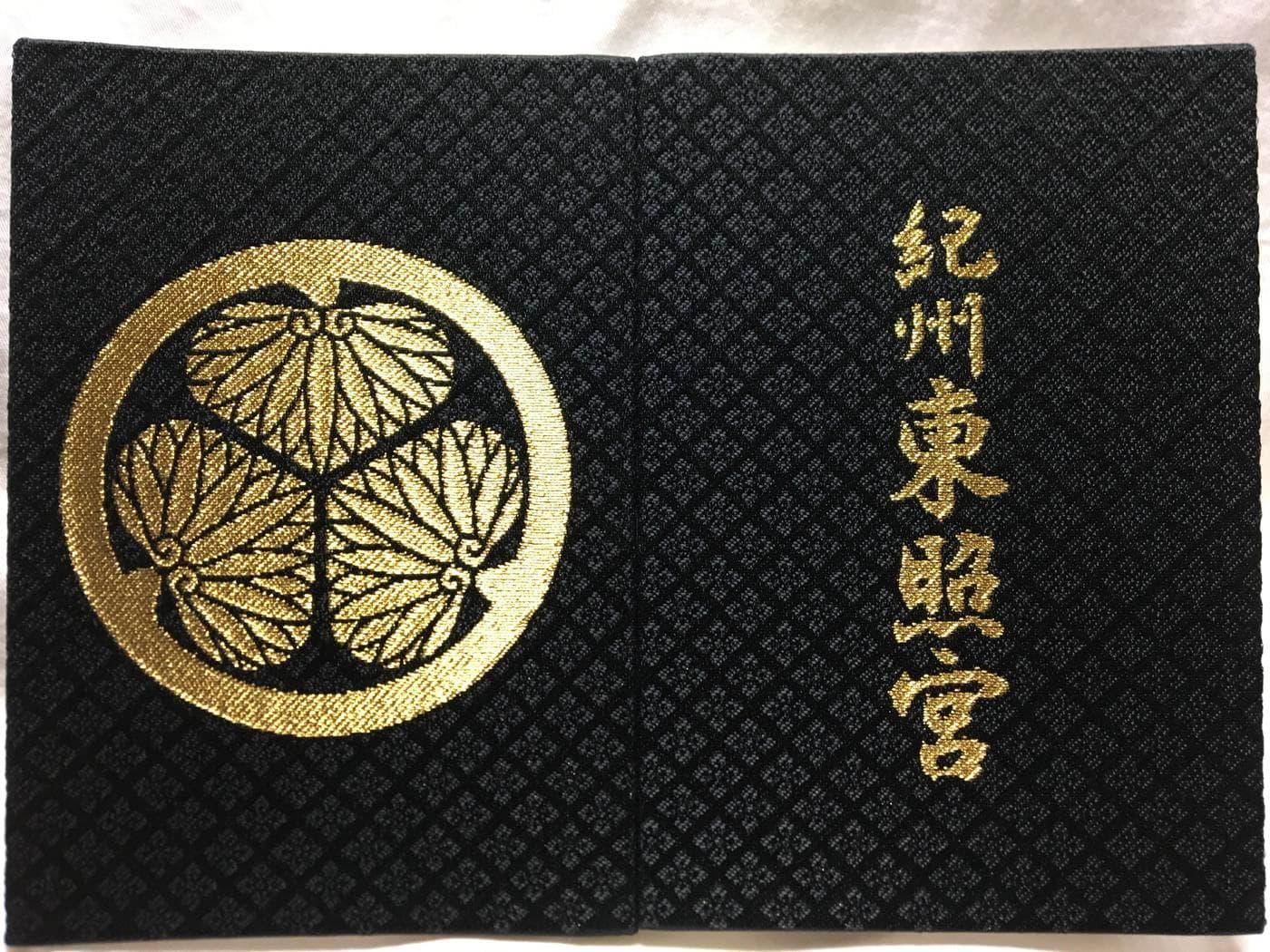"""""""紀州東照宮の御朱印帳"""""""