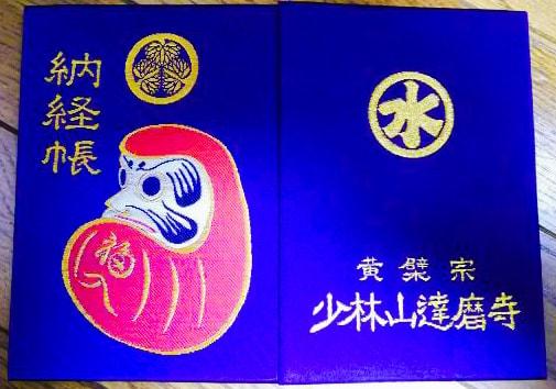 """""""達磨大師で有名な達磨寺の納経帳"""""""