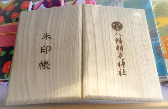 """""""木製の八幡朝見神社の御朱印帳"""""""