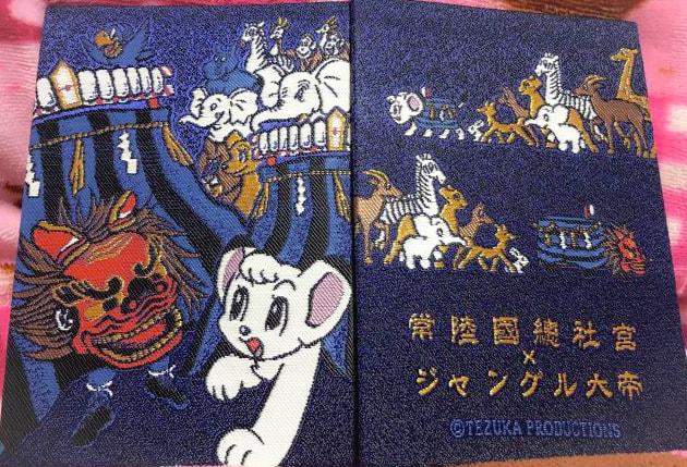 """""""總社神社の御朱印帳"""""""