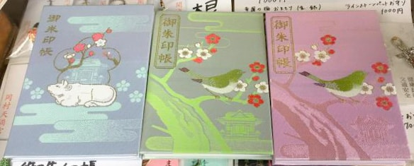 """岡村天満宮の御朱印帳"""