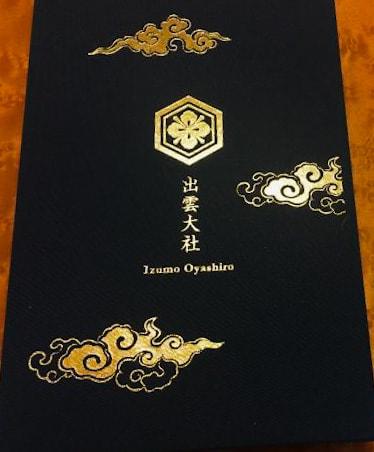 """""""出雲大社の朱印帳"""""""