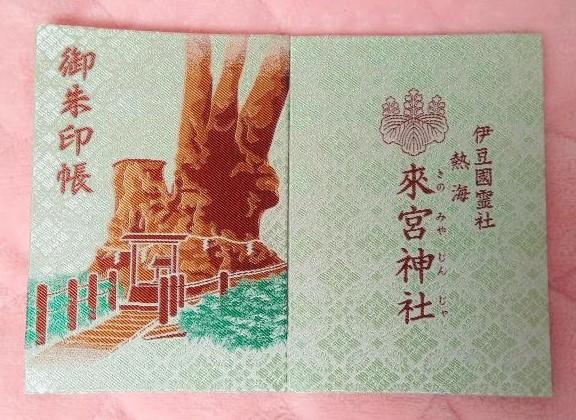 """来宮神社の御朱印帳(緑)"""