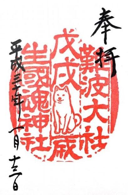 """""""生國魂神社の御朱印"""""""