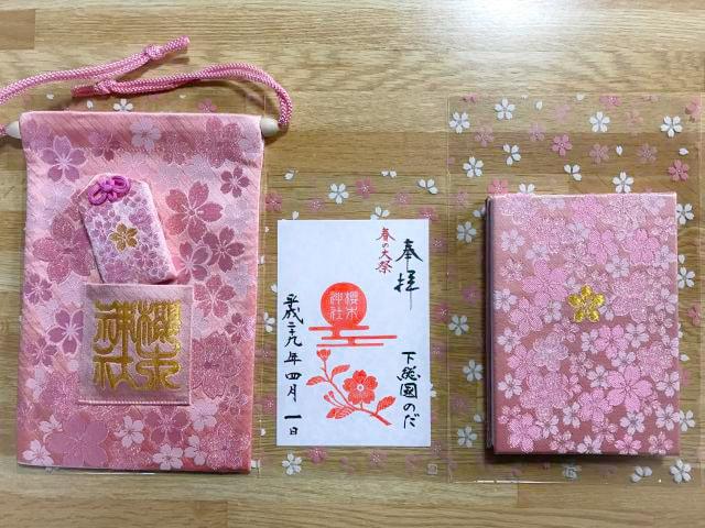 """""""櫻木神社の御朱印帳袋と御朱印帳"""""""